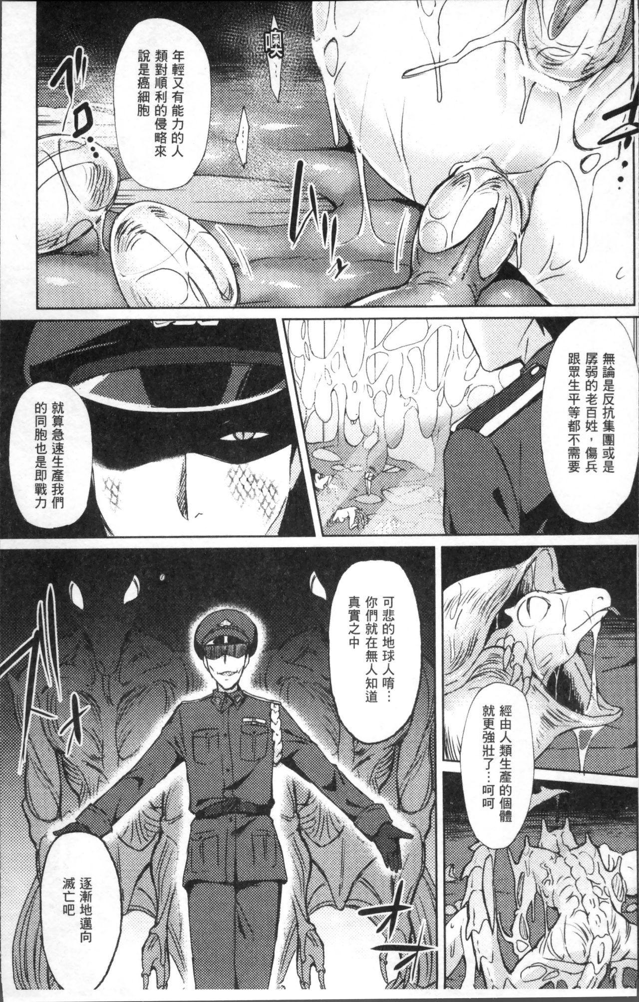 Bessatsu Comic Unreal Ningen Bokujou Hen 4 108