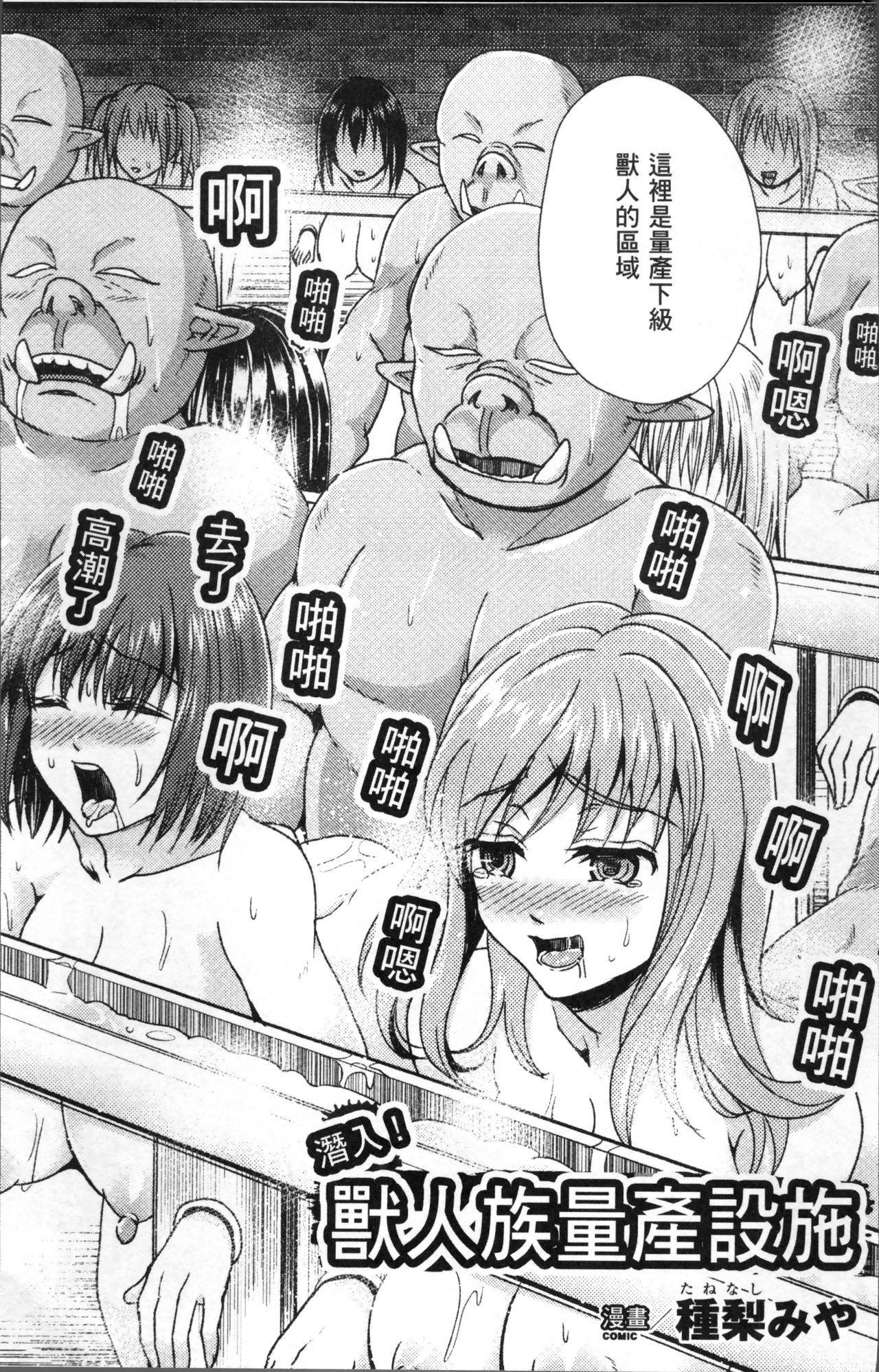 Bessatsu Comic Unreal Ningen Bokujou Hen 4 111