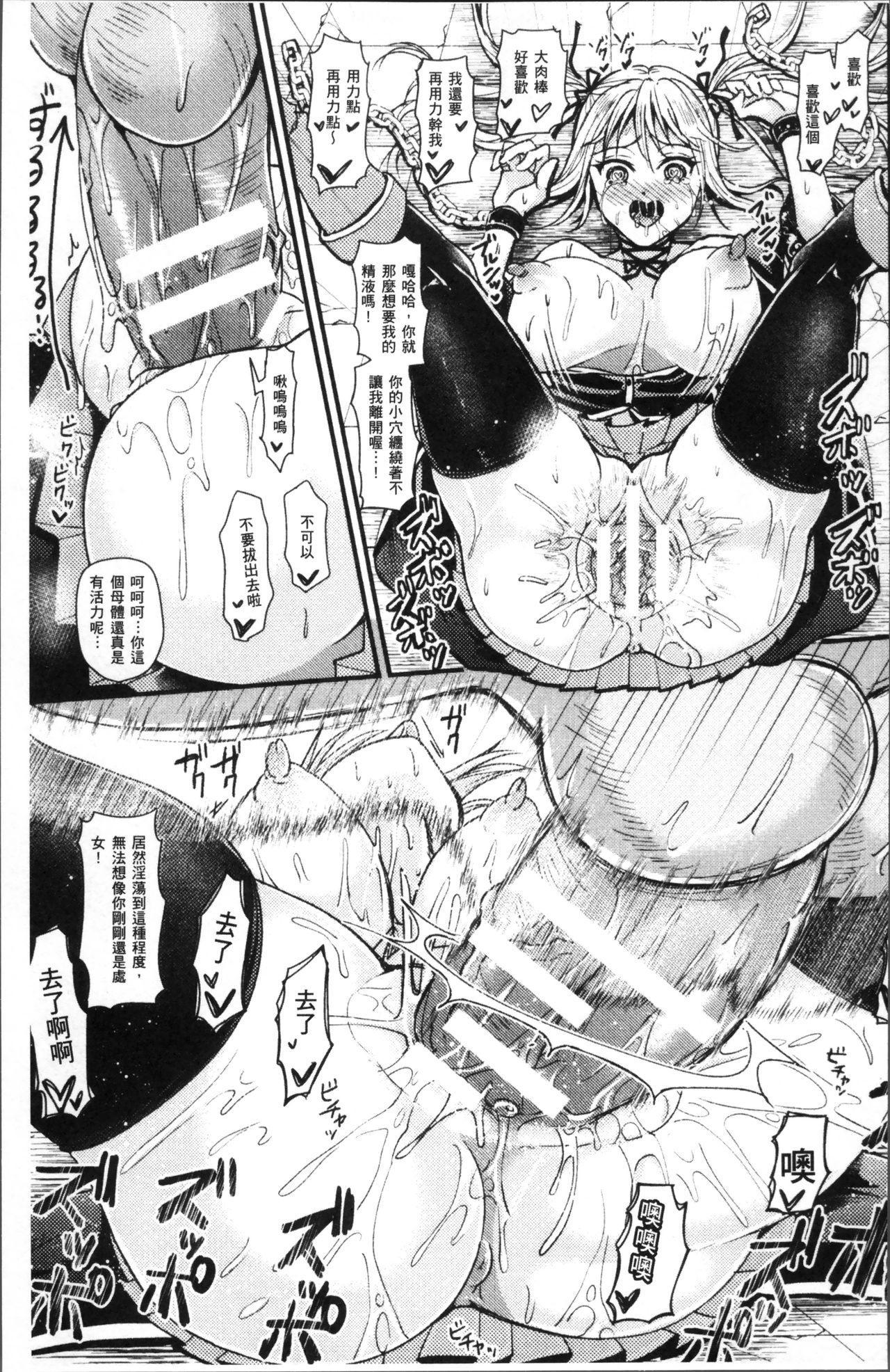 Bessatsu Comic Unreal Ningen Bokujou Hen 4 126