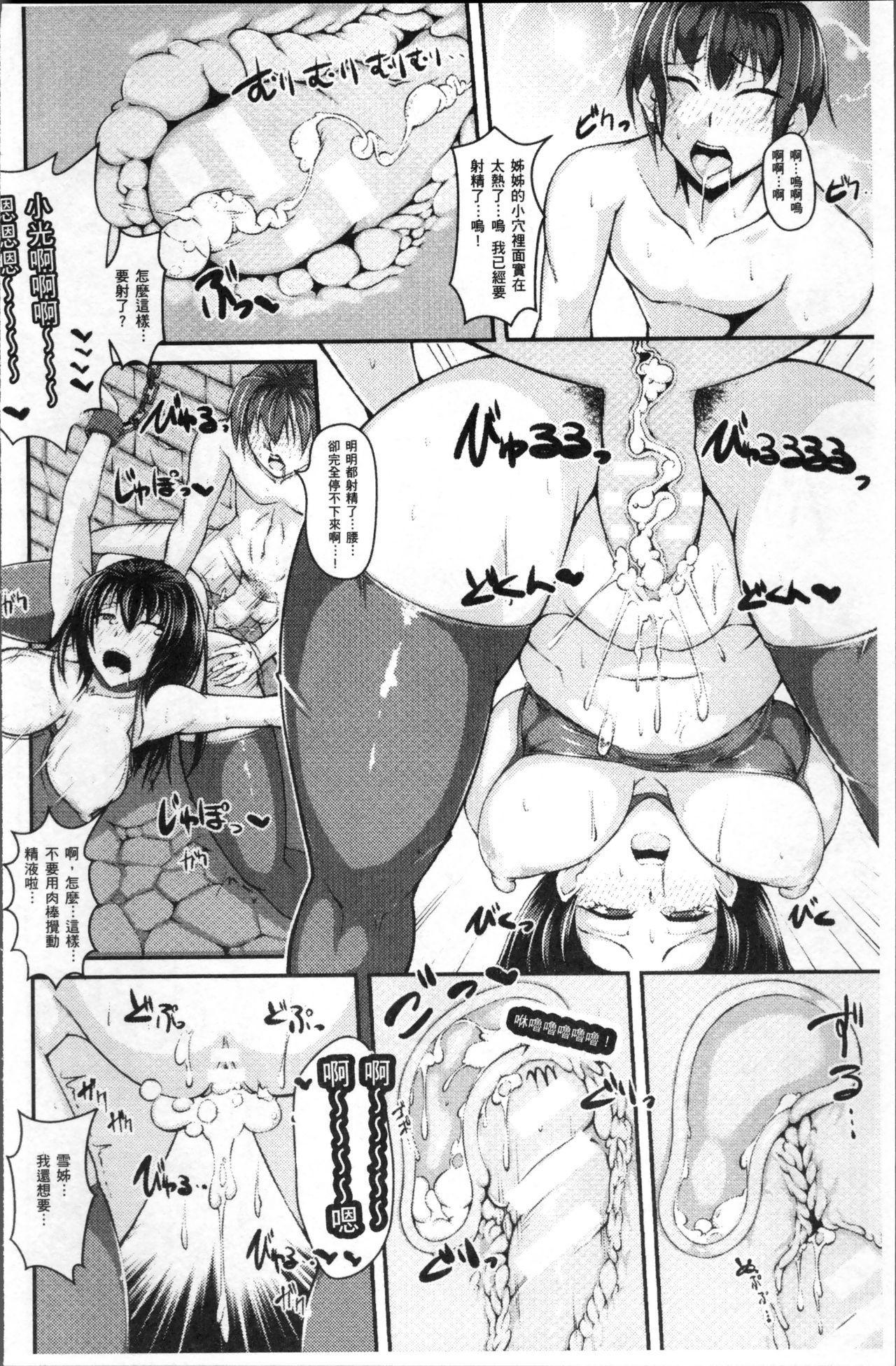 Bessatsu Comic Unreal Ningen Bokujou Hen 4 139