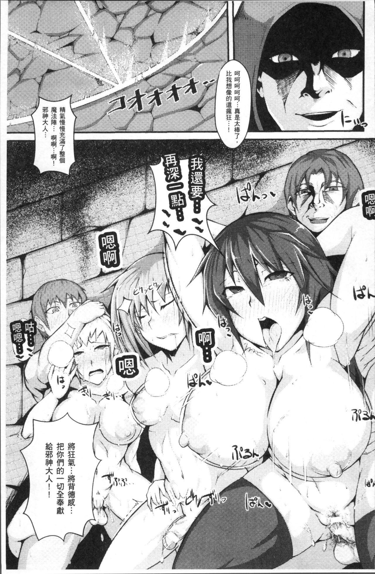 Bessatsu Comic Unreal Ningen Bokujou Hen 4 140