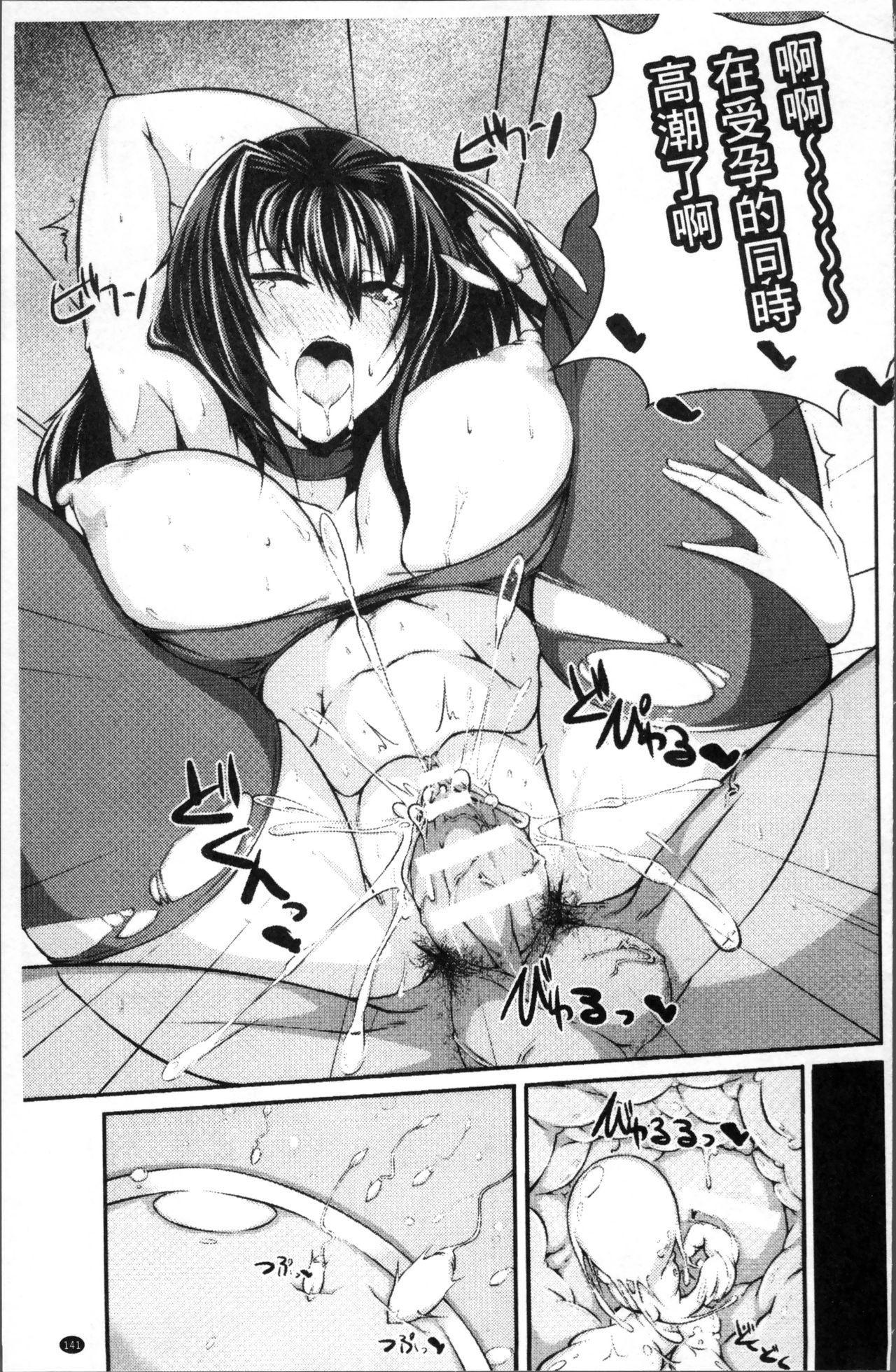 Bessatsu Comic Unreal Ningen Bokujou Hen 4 144