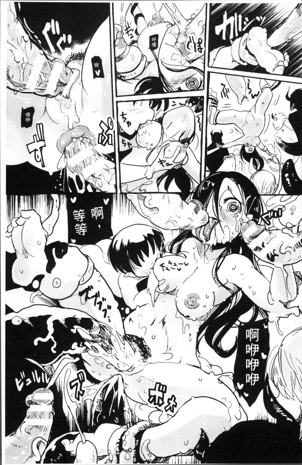 Bessatsu Comic Unreal Ningen Bokujou Hen 4 150