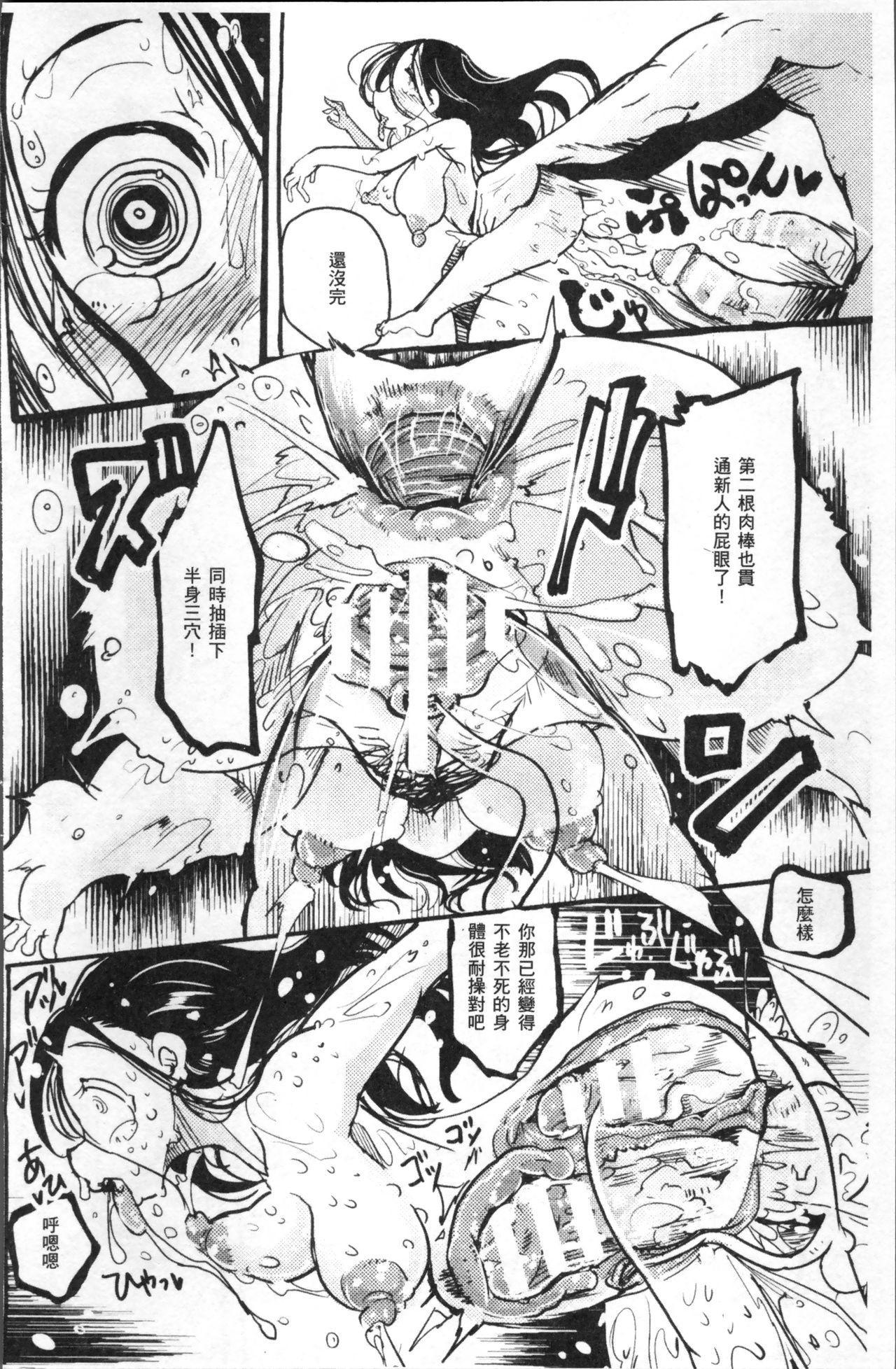Bessatsu Comic Unreal Ningen Bokujou Hen 4 155