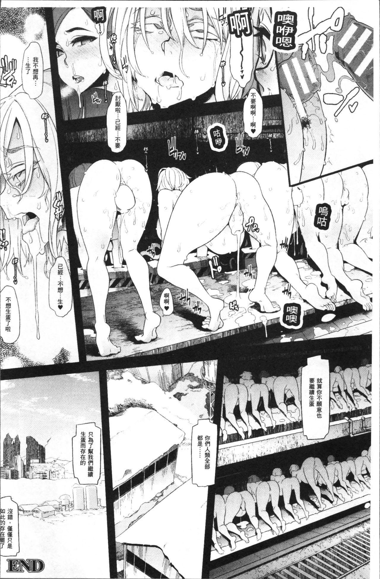 Bessatsu Comic Unreal Ningen Bokujou Hen 4 17