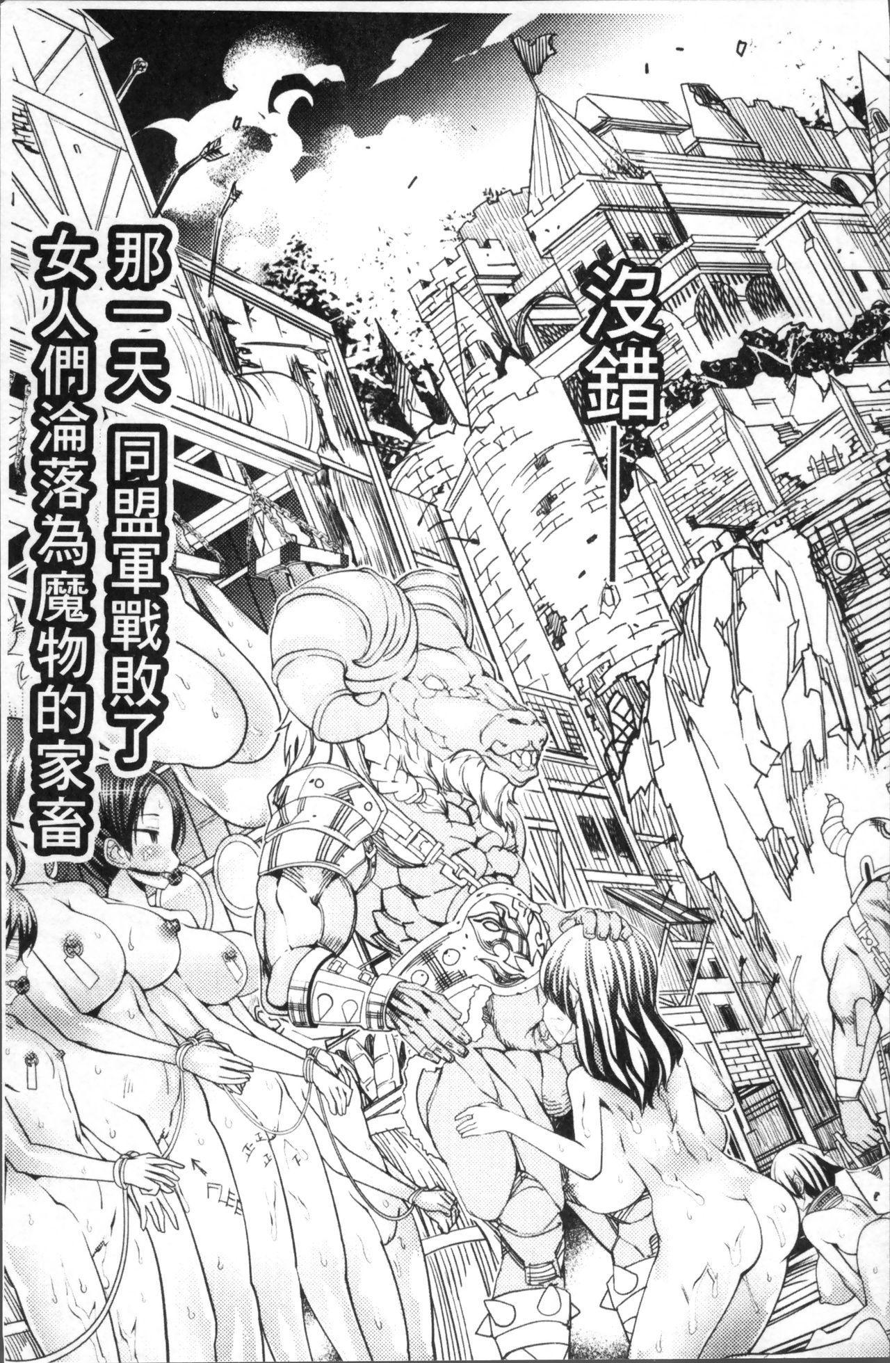 Bessatsu Comic Unreal Ningen Bokujou Hen 4 20