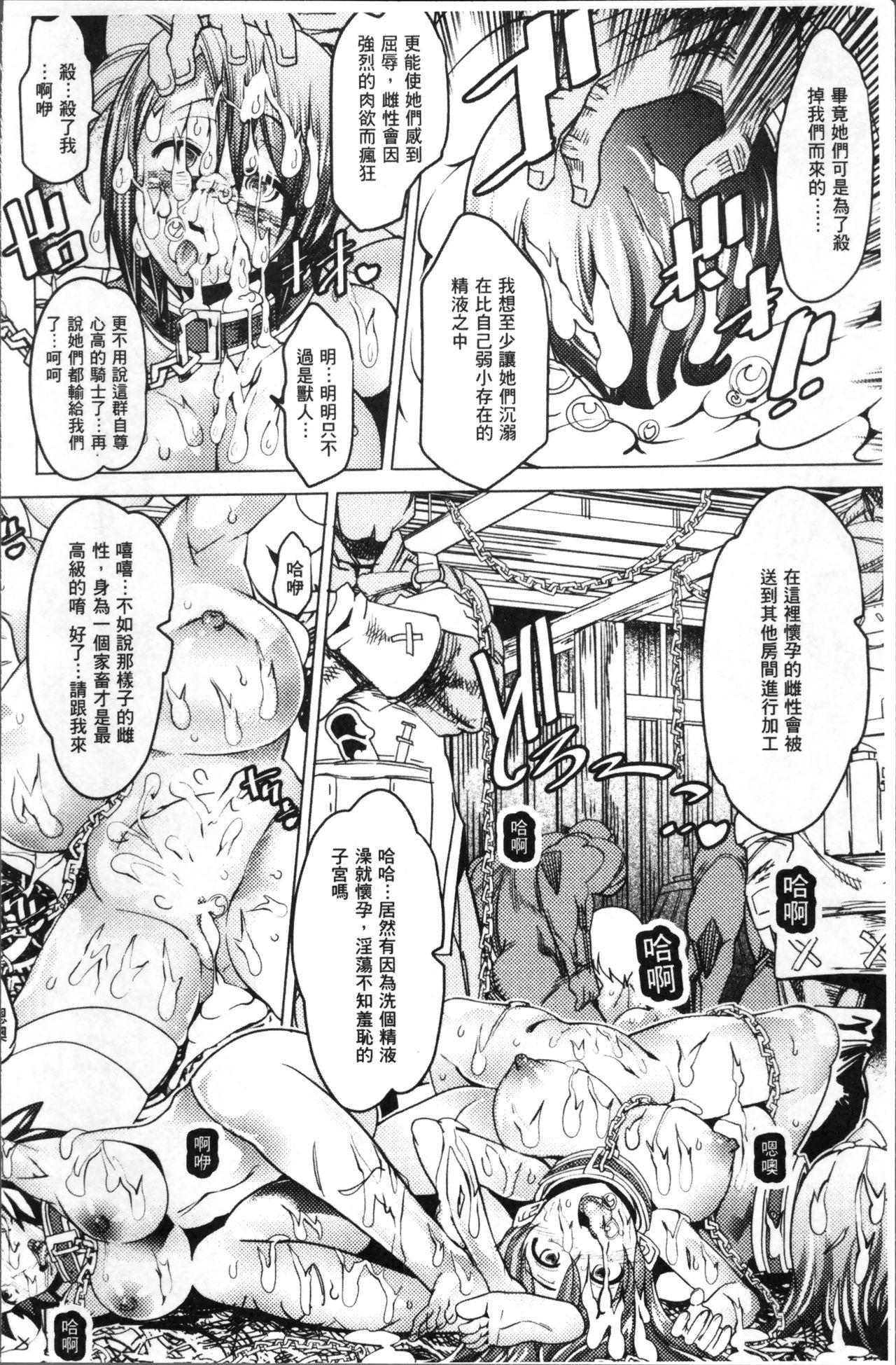Bessatsu Comic Unreal Ningen Bokujou Hen 4 23