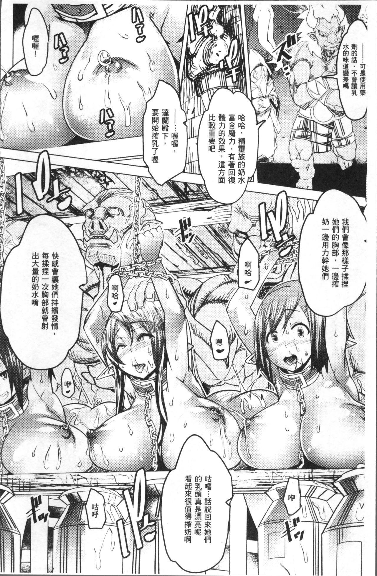 Bessatsu Comic Unreal Ningen Bokujou Hen 4 27