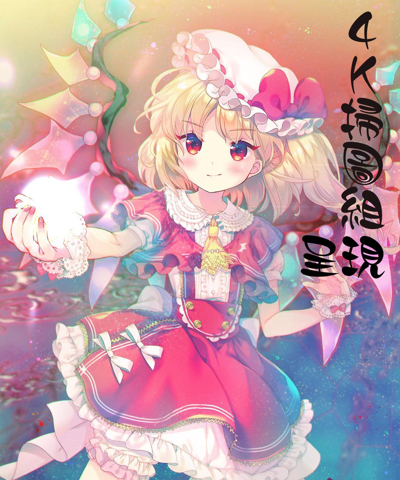 Bessatsu Comic Unreal Ningen Bokujou Hen 4 2