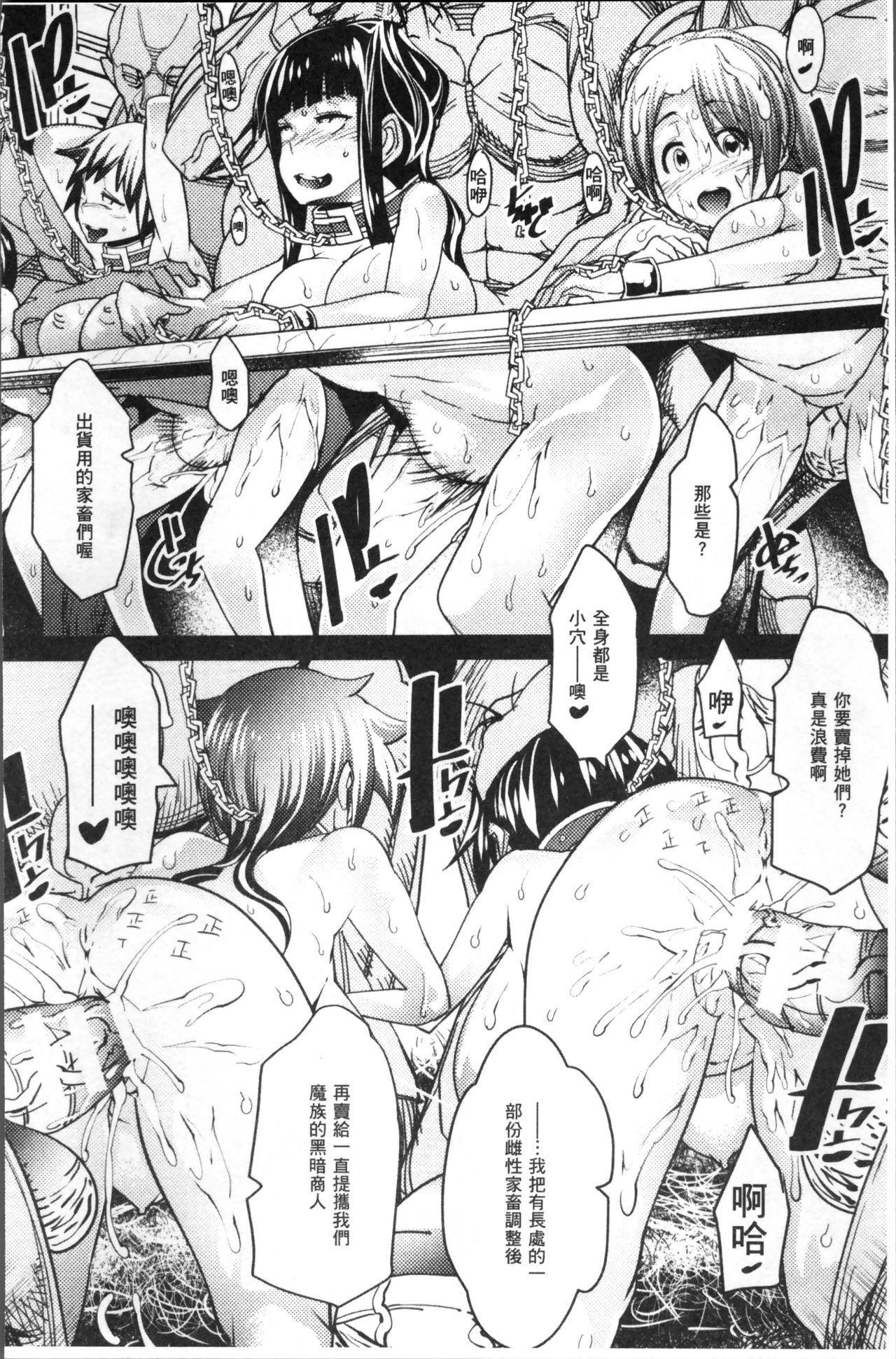 Bessatsu Comic Unreal Ningen Bokujou Hen 4 35