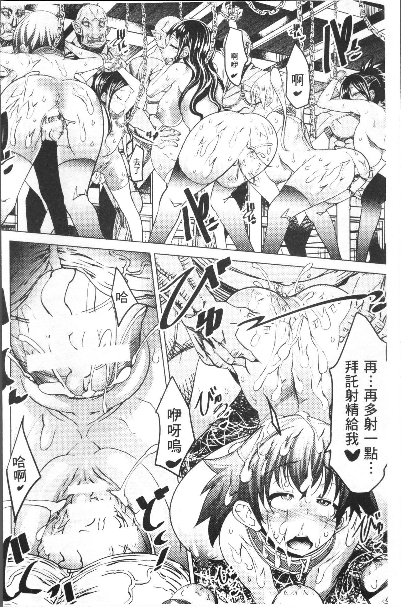 Bessatsu Comic Unreal Ningen Bokujou Hen 4 37