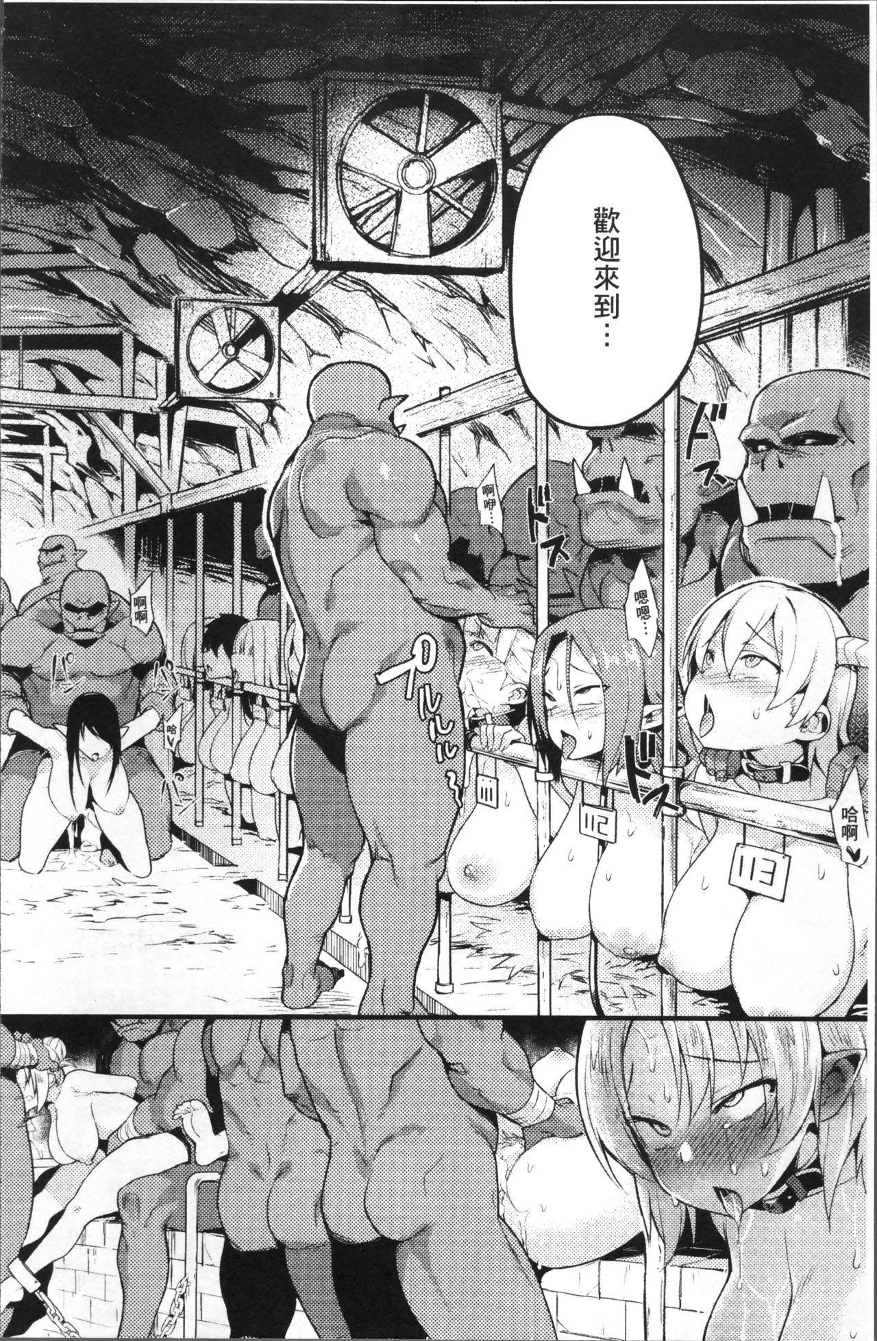 Bessatsu Comic Unreal Ningen Bokujou Hen 4 41