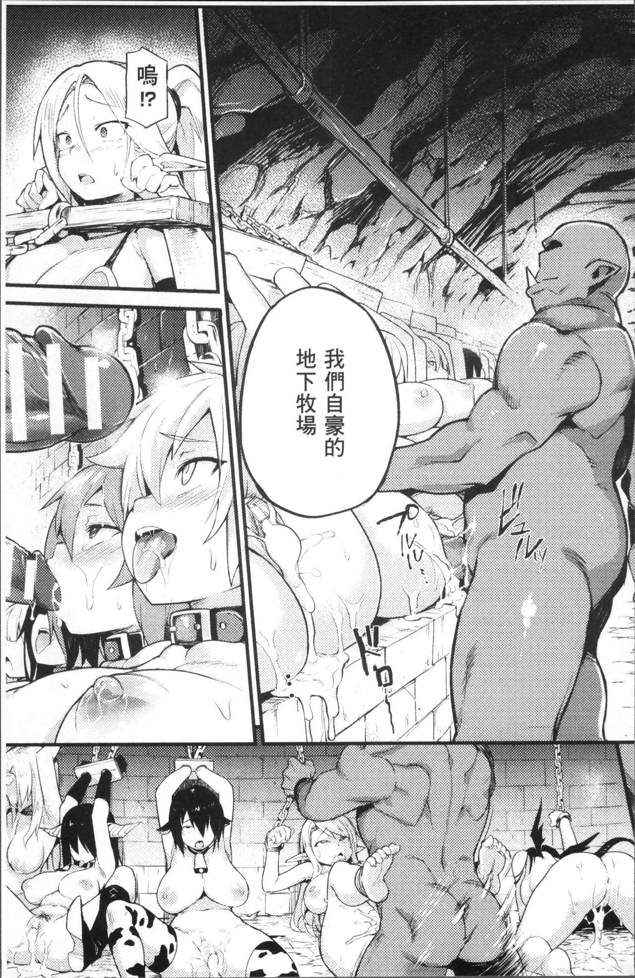 Bessatsu Comic Unreal Ningen Bokujou Hen 4 42
