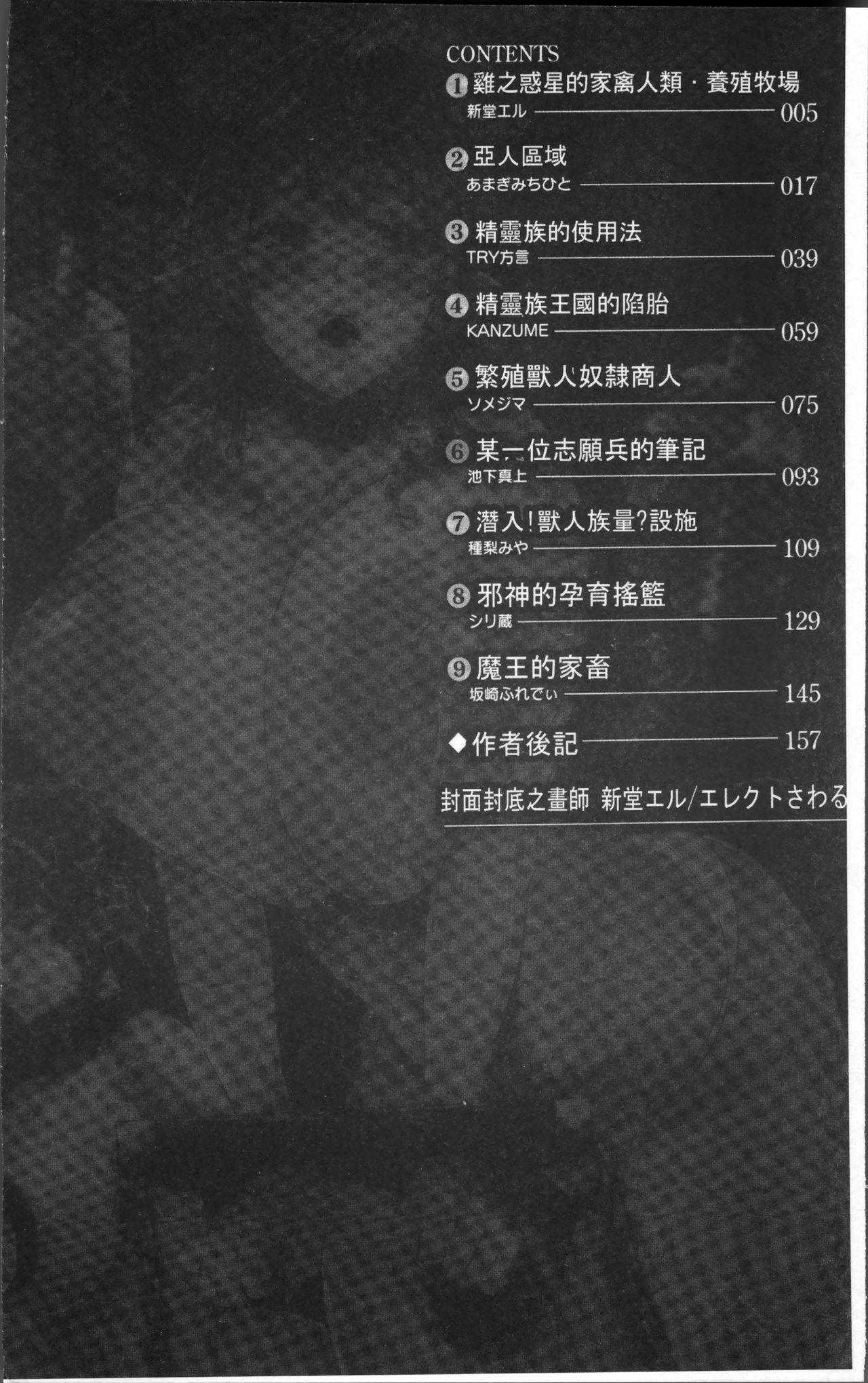 Bessatsu Comic Unreal Ningen Bokujou Hen 4 4