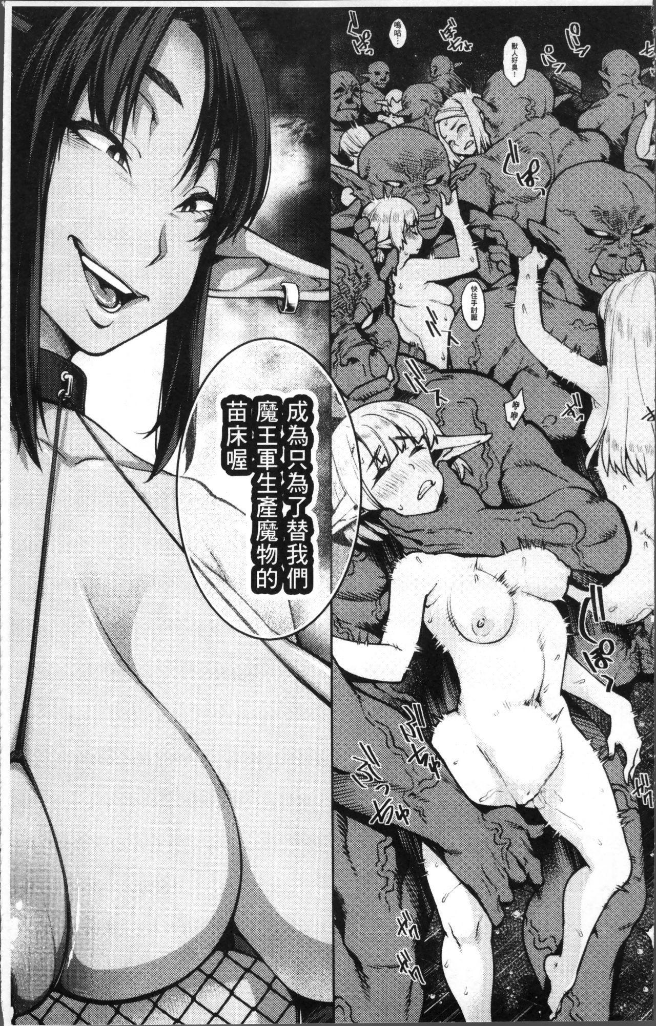 Bessatsu Comic Unreal Ningen Bokujou Hen 4 62