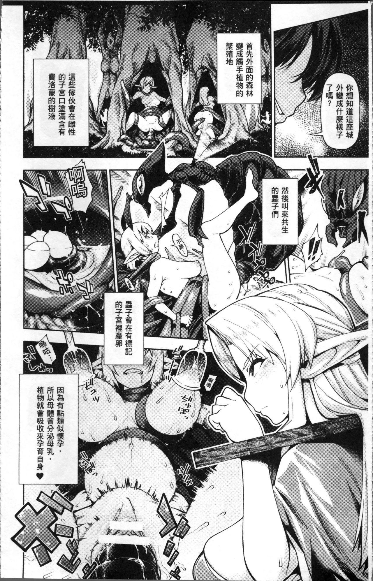Bessatsu Comic Unreal Ningen Bokujou Hen 4 63