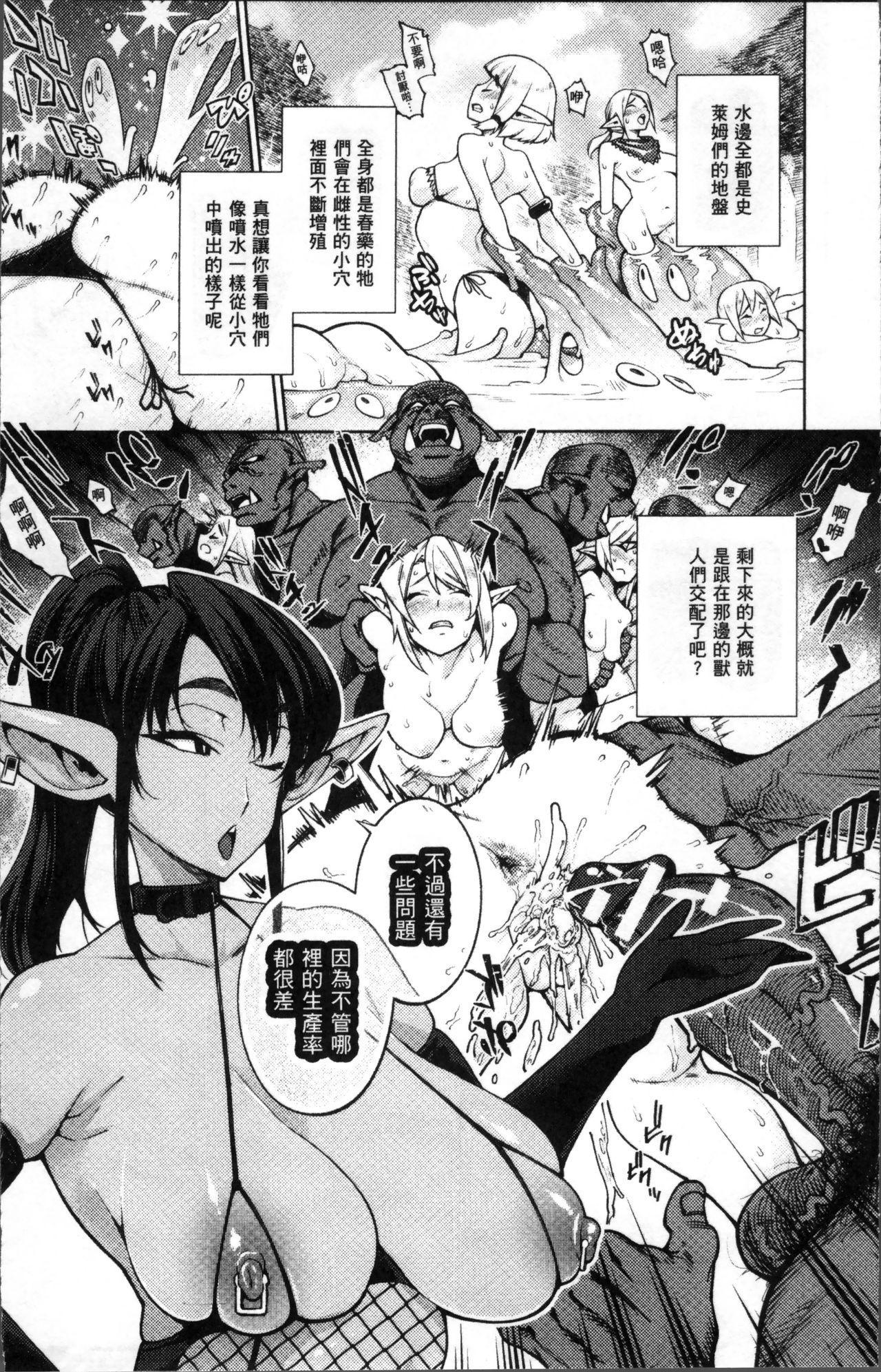 Bessatsu Comic Unreal Ningen Bokujou Hen 4 64