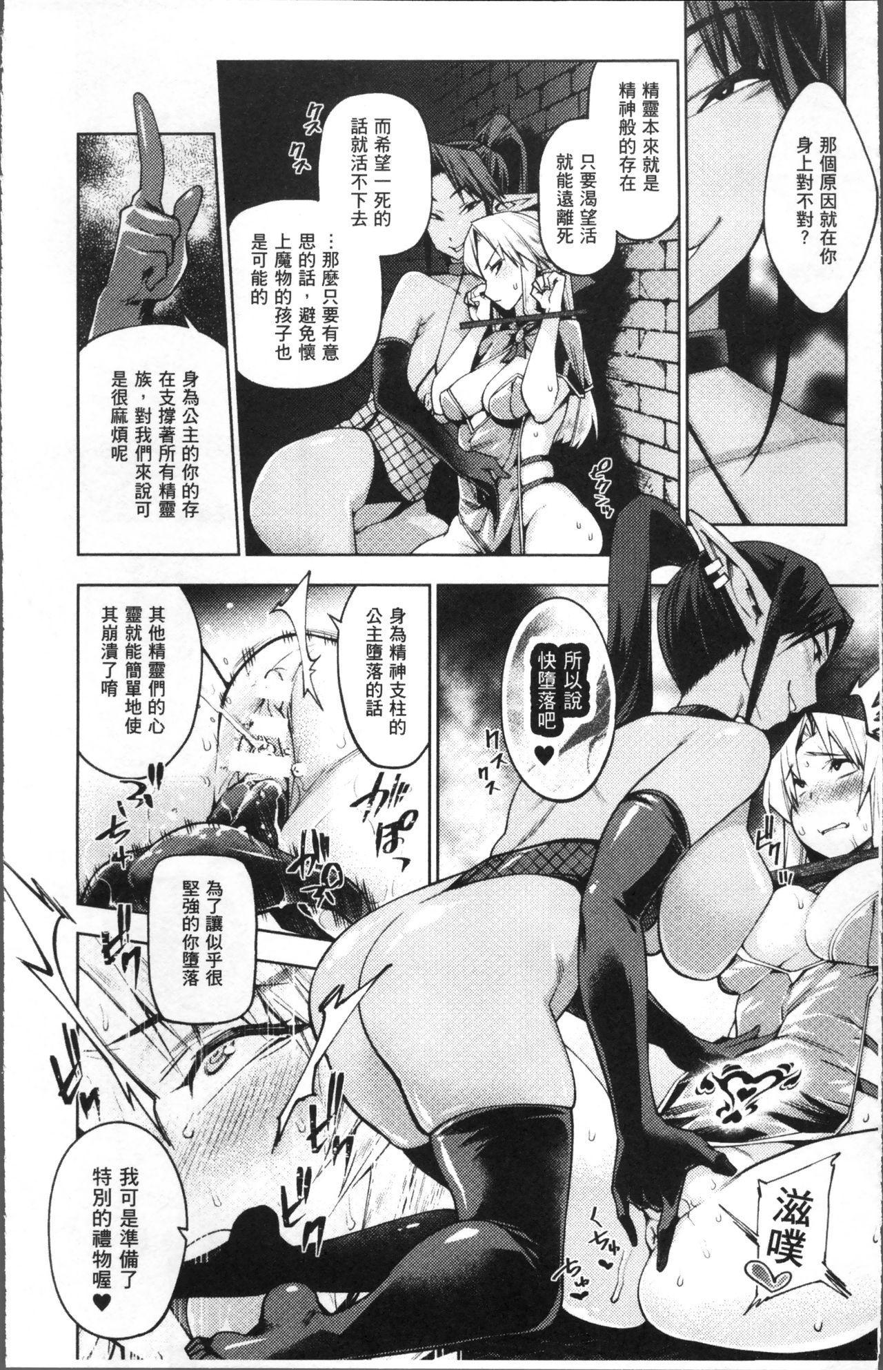 Bessatsu Comic Unreal Ningen Bokujou Hen 4 65