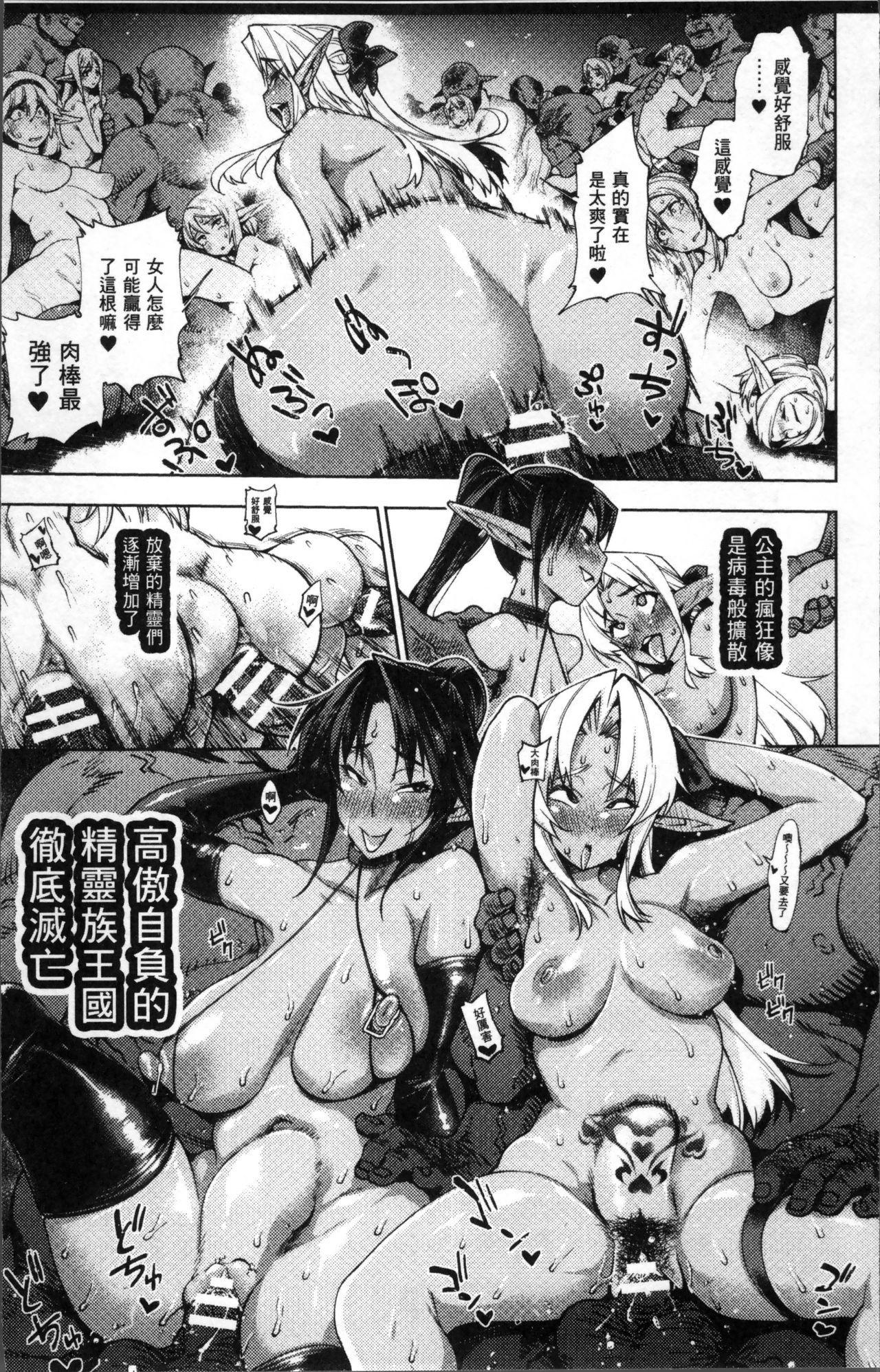 Bessatsu Comic Unreal Ningen Bokujou Hen 4 72