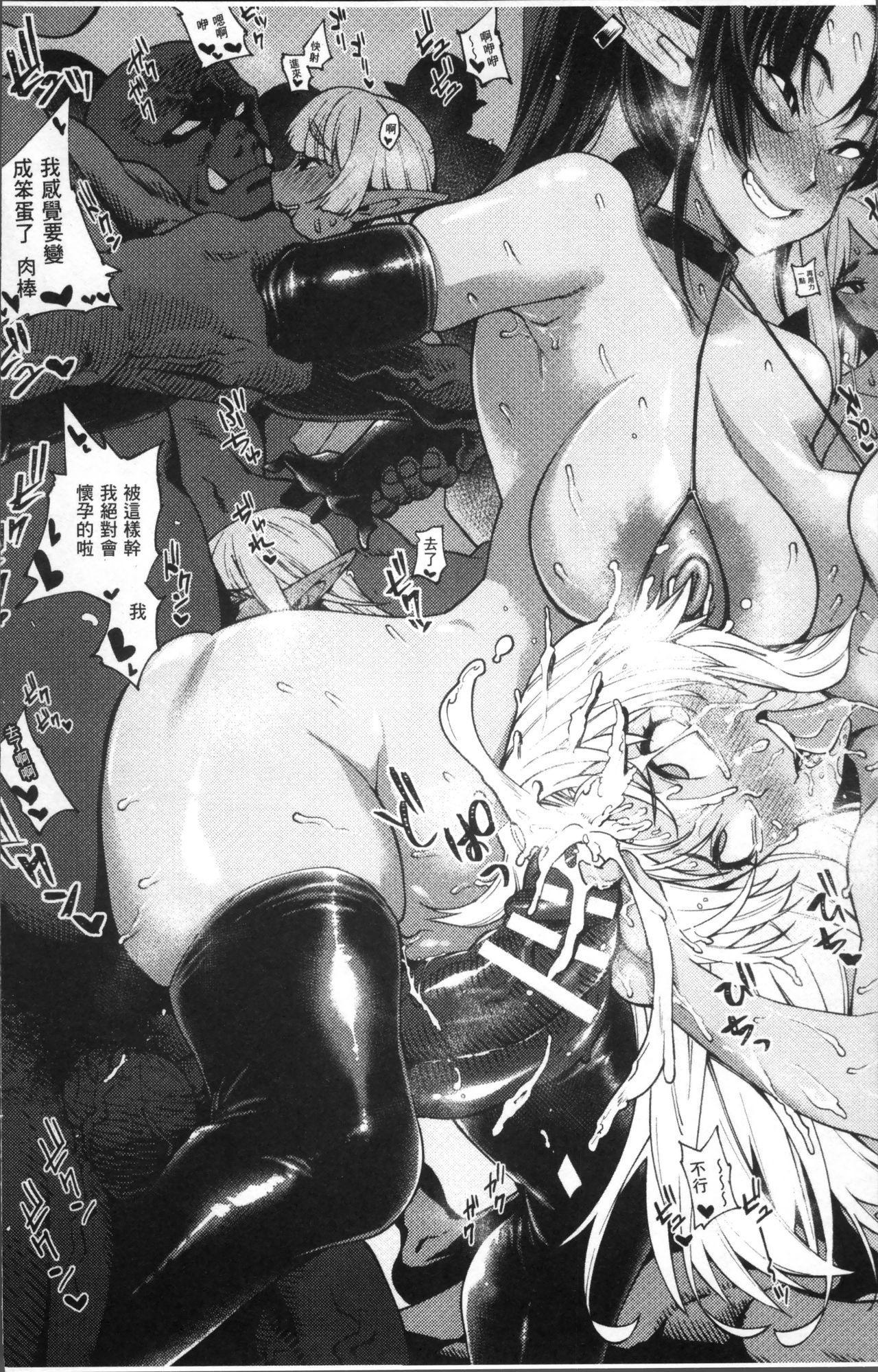 Bessatsu Comic Unreal Ningen Bokujou Hen 4 74