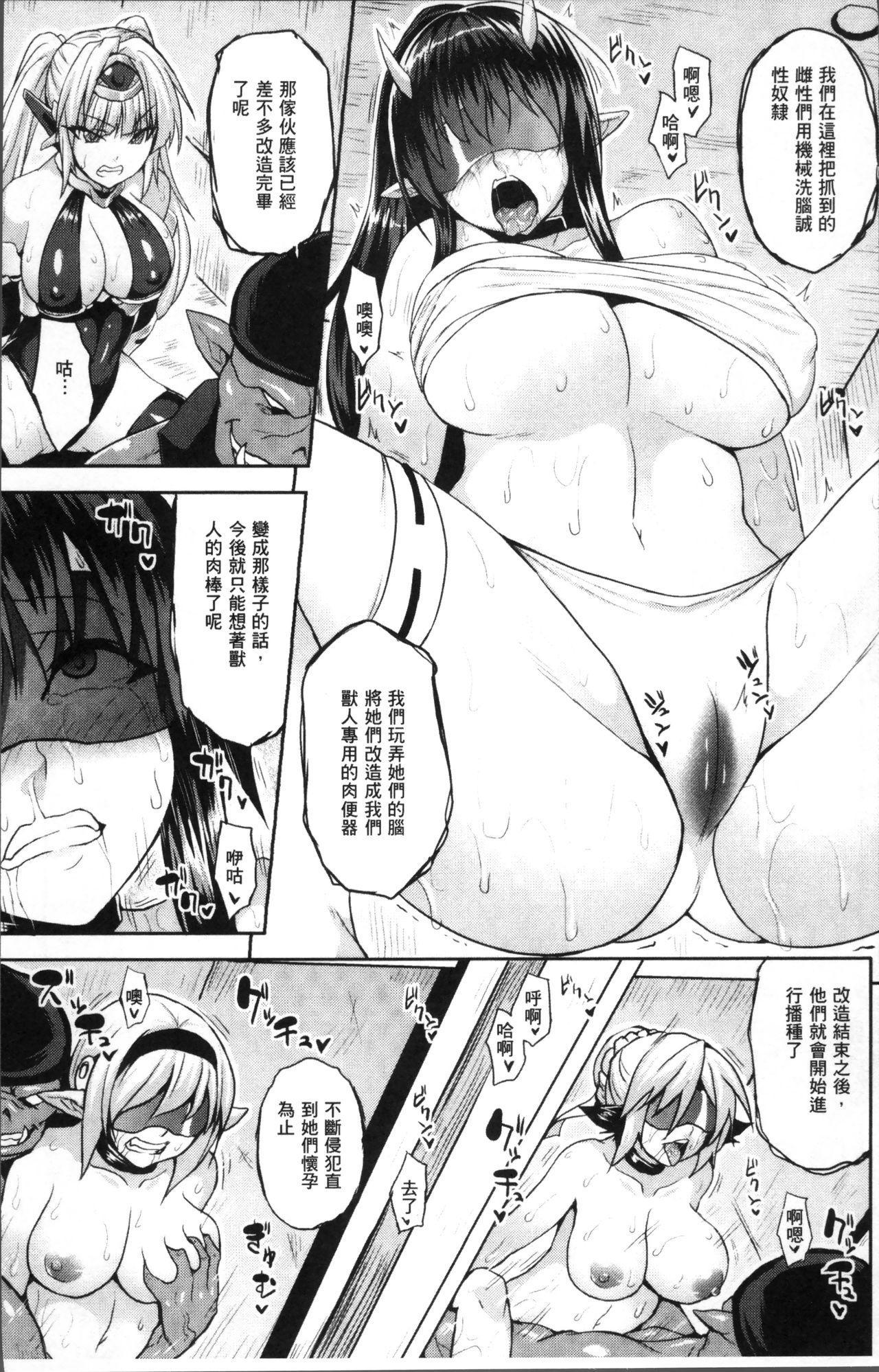 Bessatsu Comic Unreal Ningen Bokujou Hen 4 78