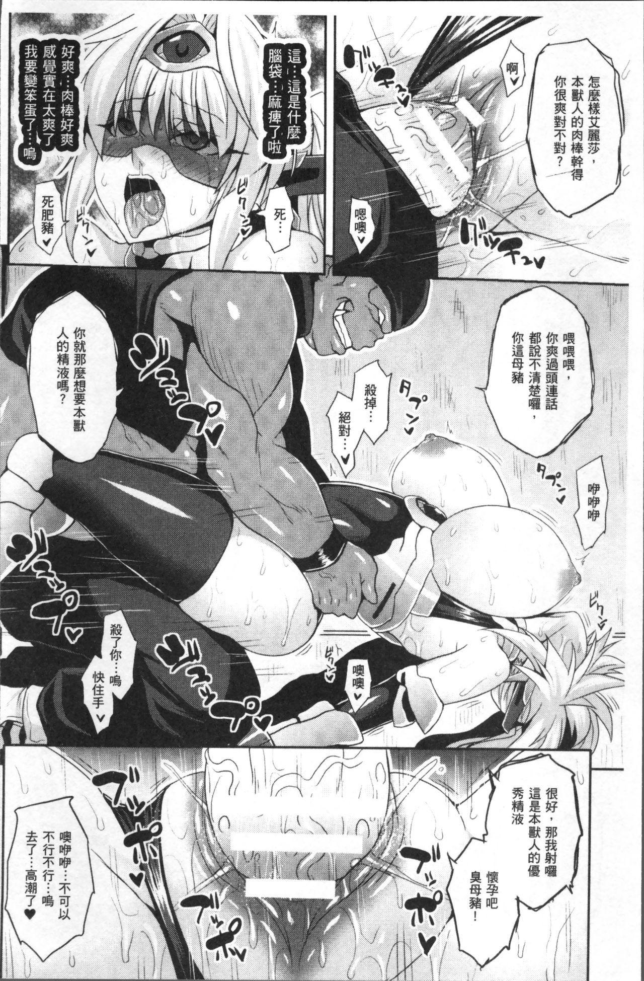Bessatsu Comic Unreal Ningen Bokujou Hen 4 83