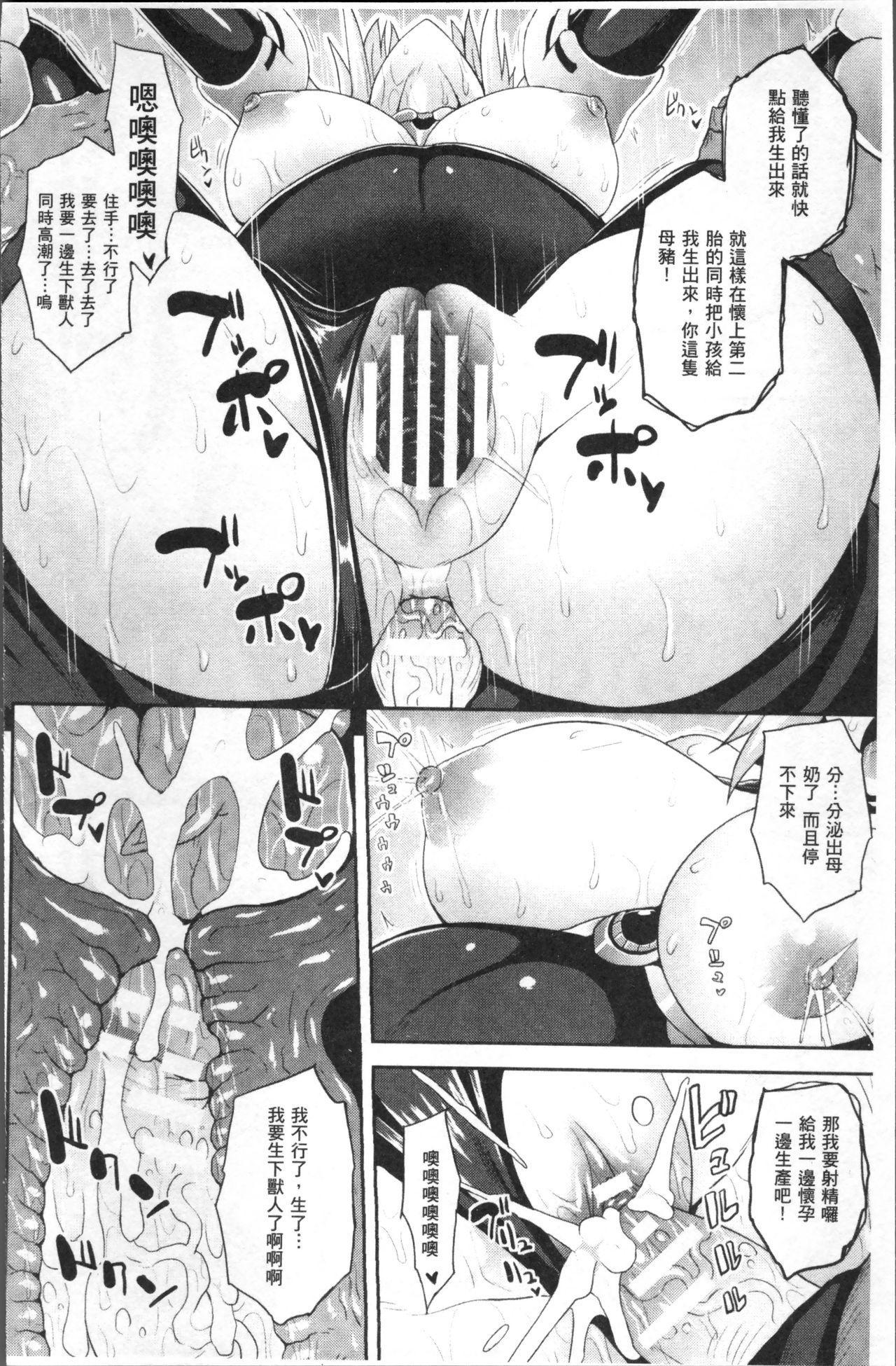 Bessatsu Comic Unreal Ningen Bokujou Hen 4 91