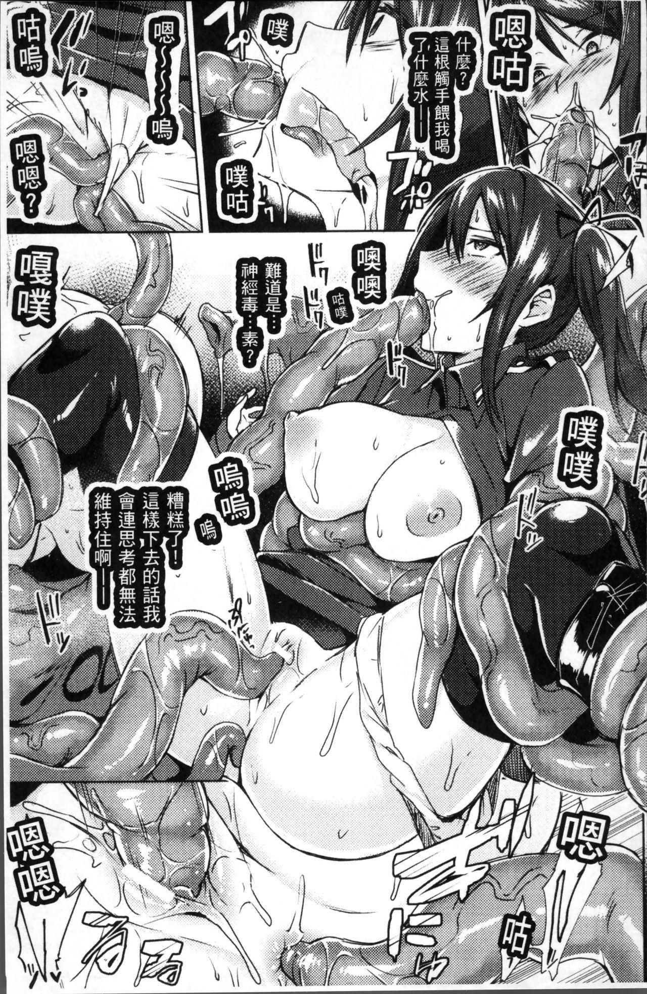 Bessatsu Comic Unreal Ningen Bokujou Hen 4 96
