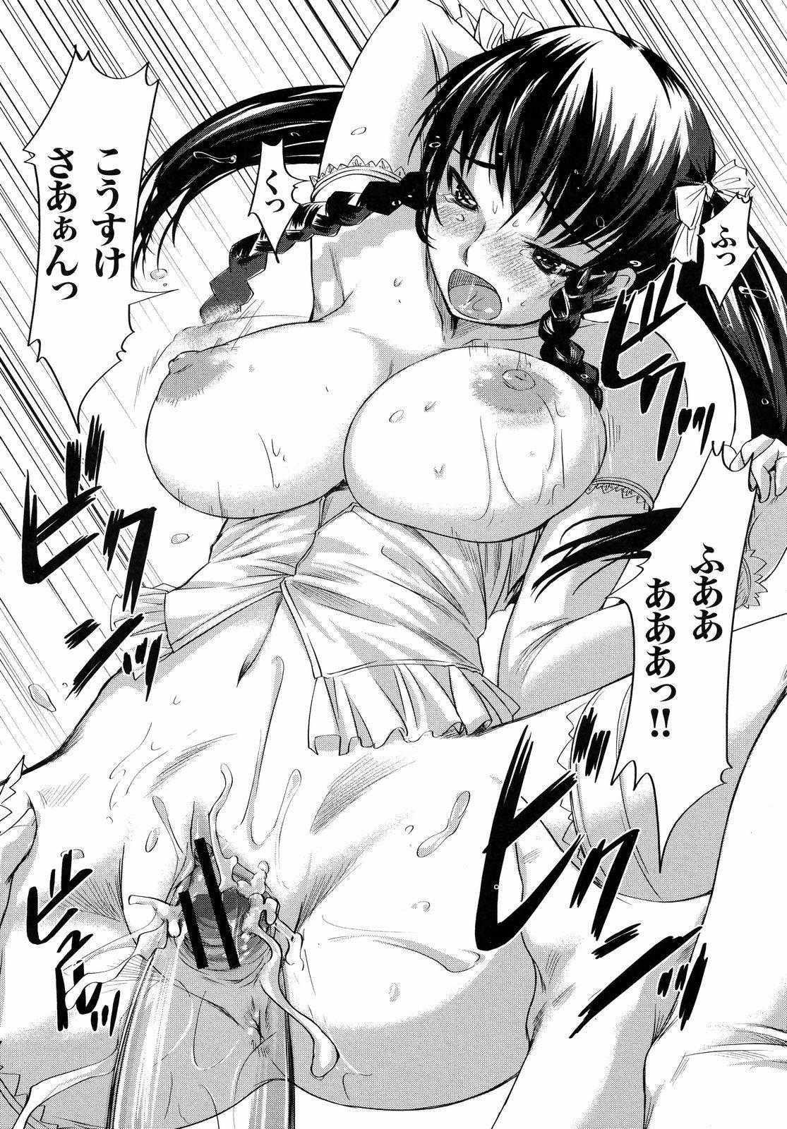 Ojousama wa H ga Osuki 116