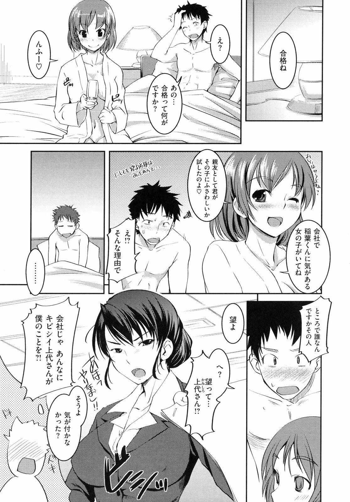 Ojousama wa H ga Osuki 146