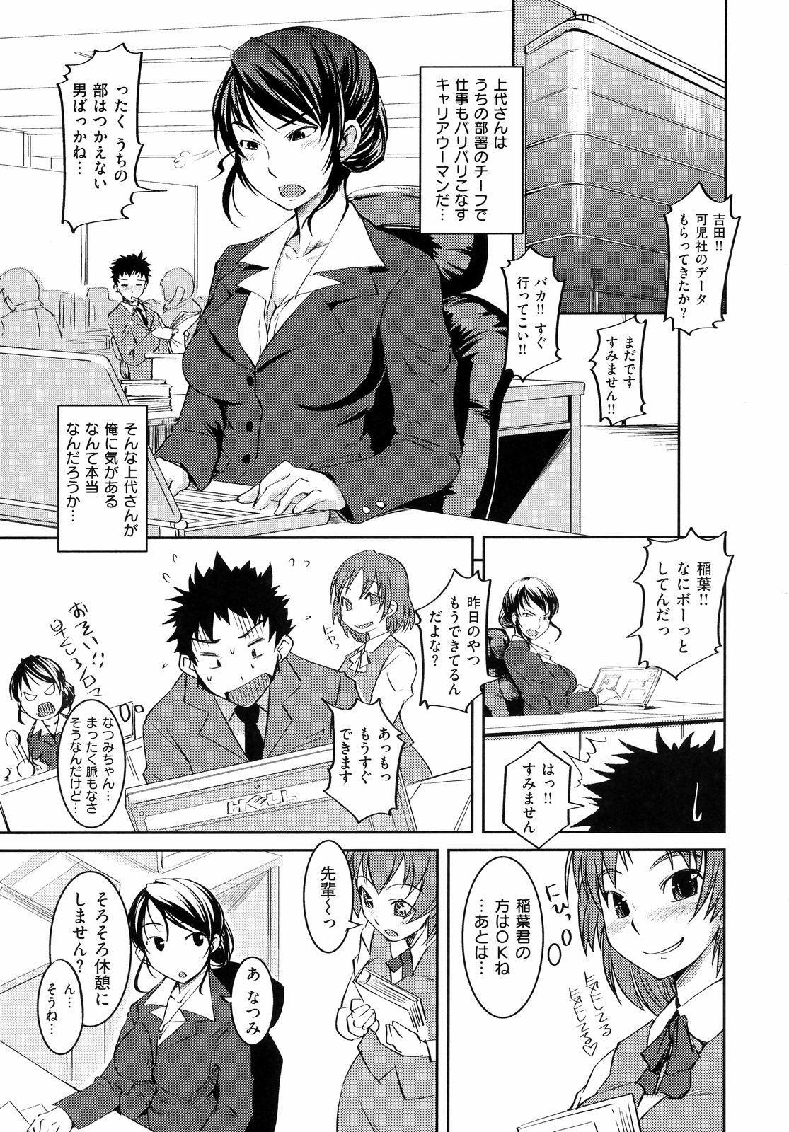 Ojousama wa H ga Osuki 148