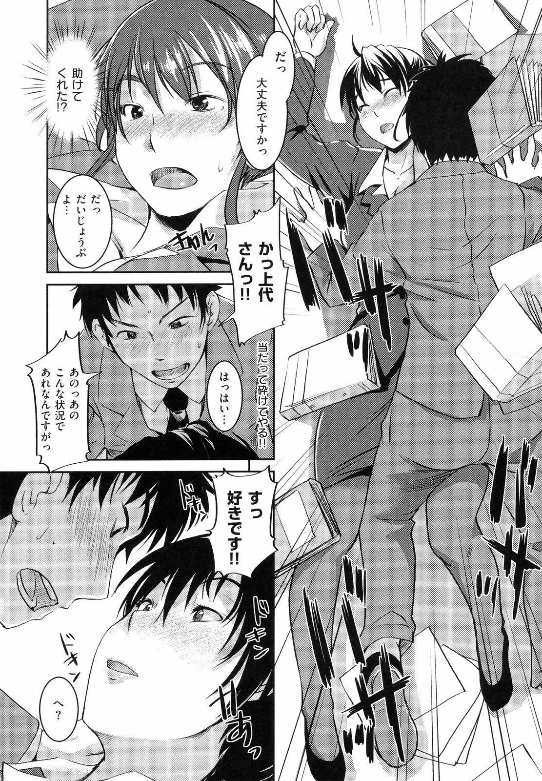 Ojousama wa H ga Osuki 153