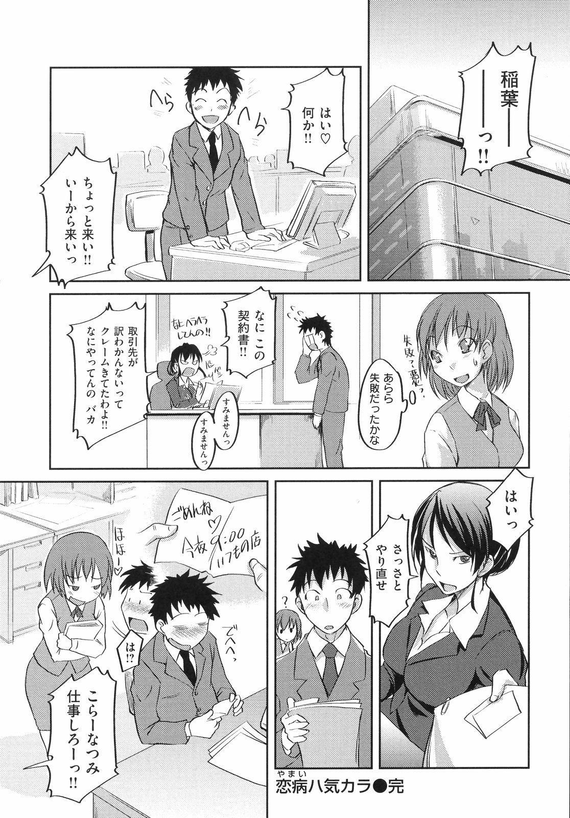 Ojousama wa H ga Osuki 165