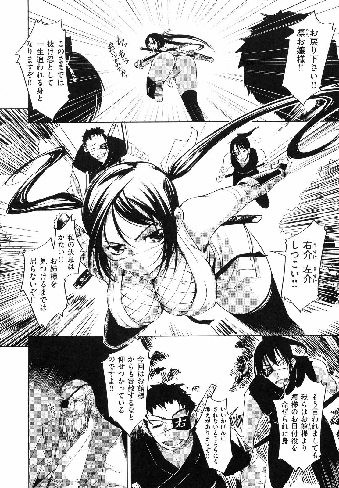 Ojousama wa H ga Osuki 177