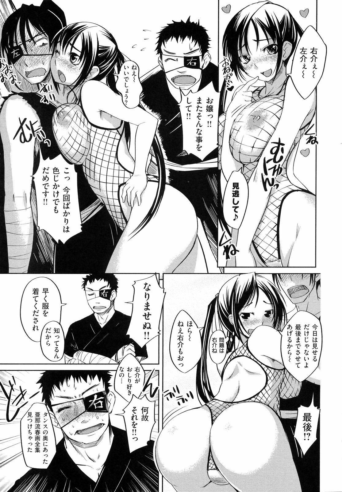 Ojousama wa H ga Osuki 180