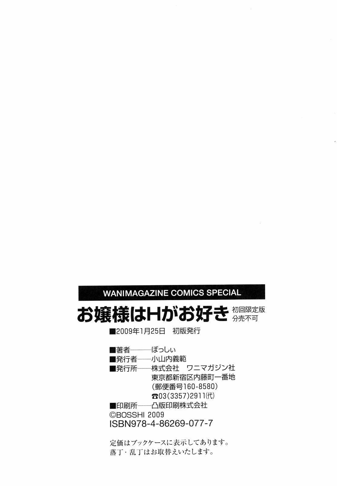 Ojousama wa H ga Osuki 193