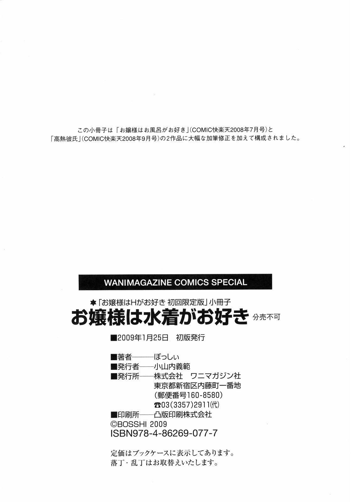 Ojousama wa H ga Osuki 227