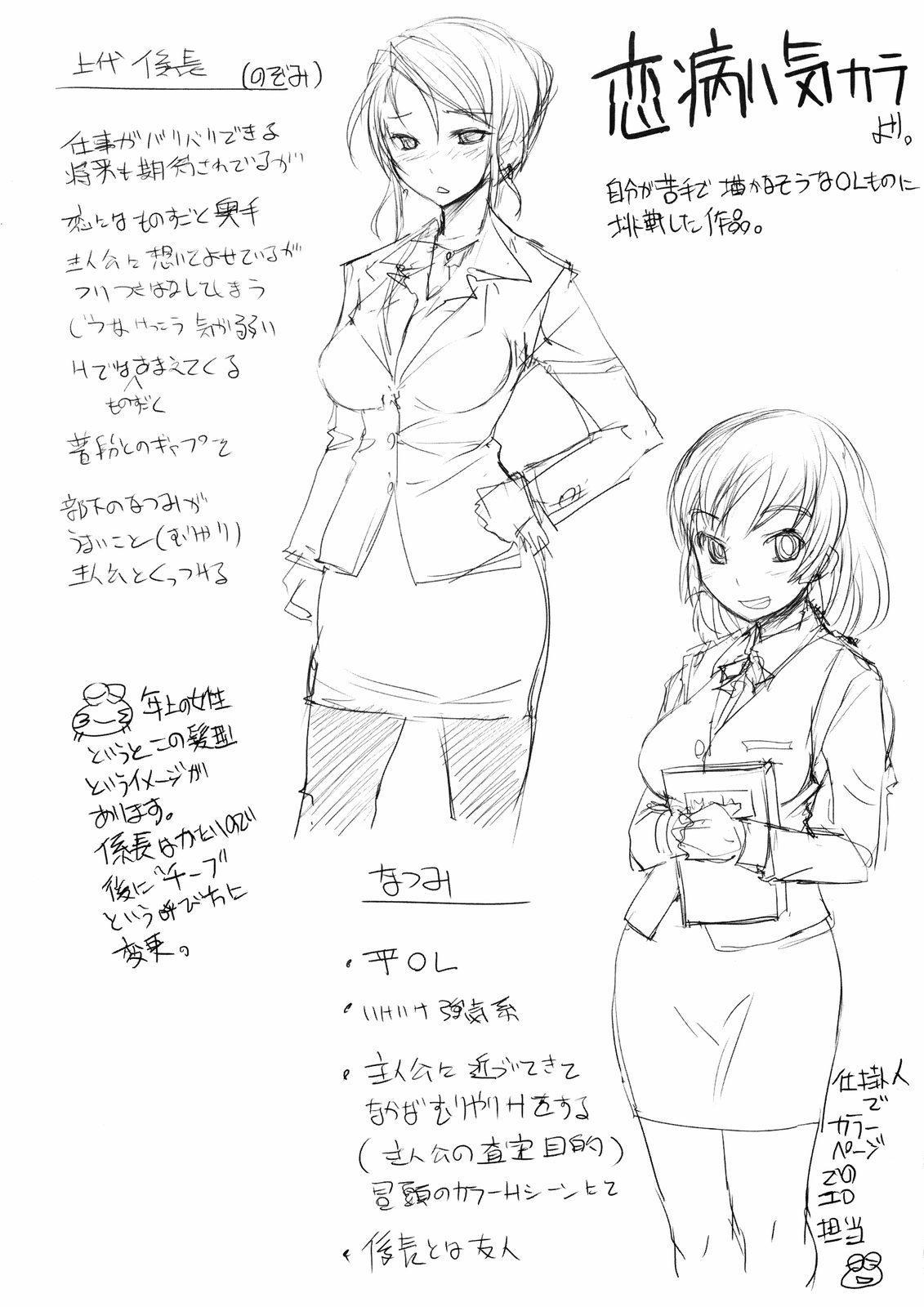 Ojousama wa H ga Osuki 234