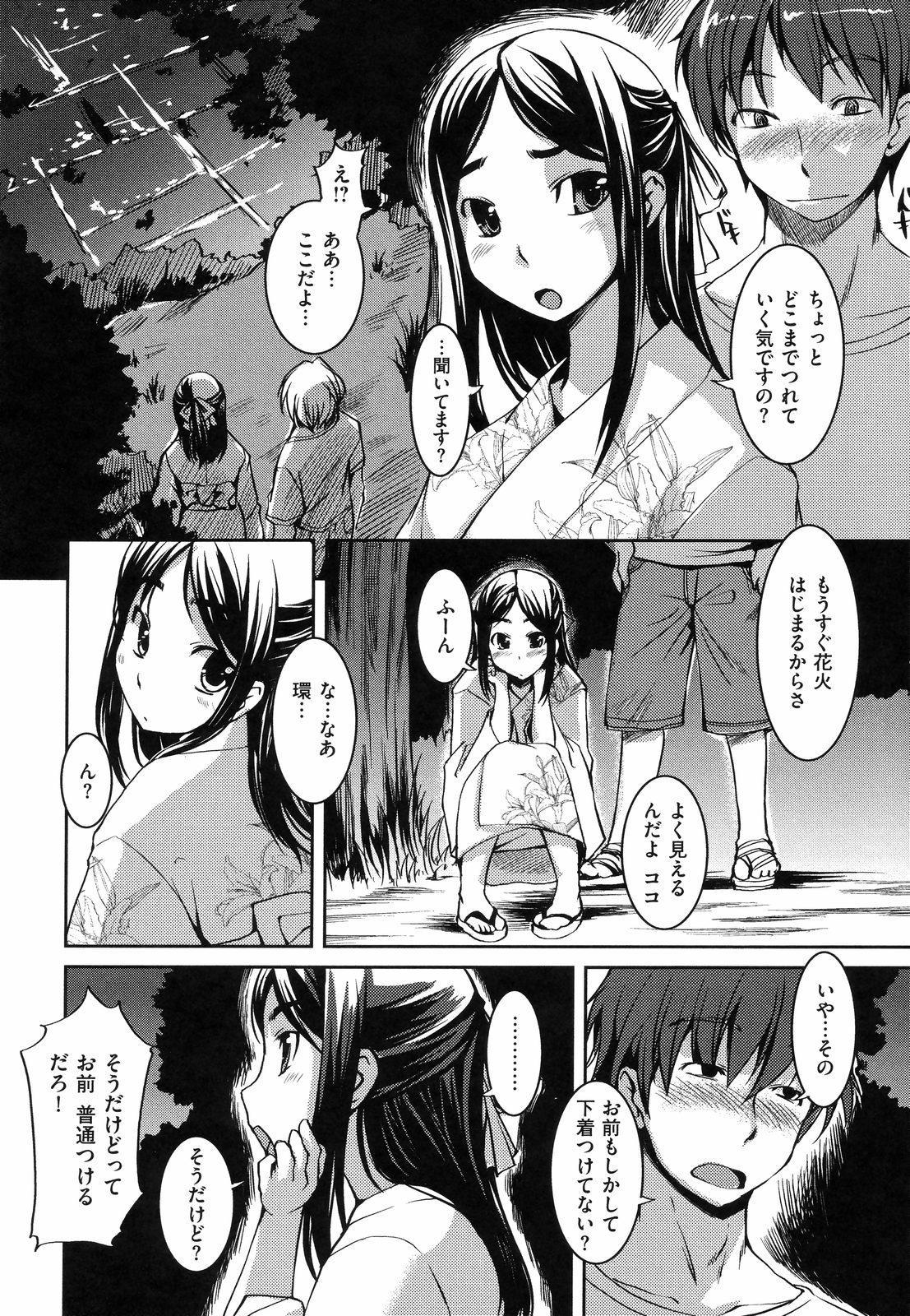 Ojousama wa H ga Osuki 25
