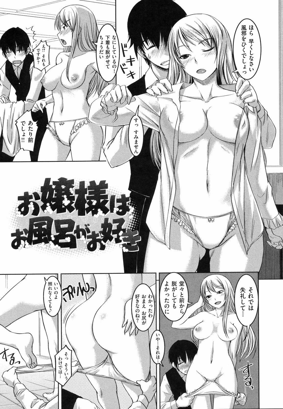 Ojousama wa H ga Osuki 48
