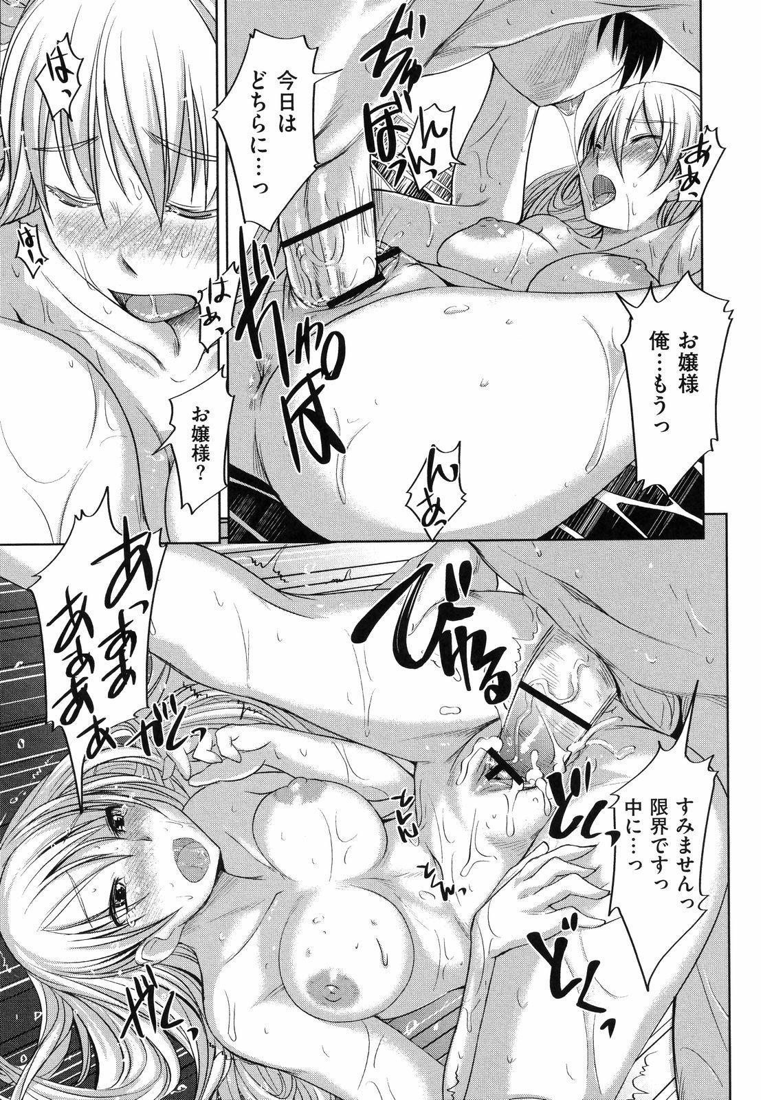 Ojousama wa H ga Osuki 64