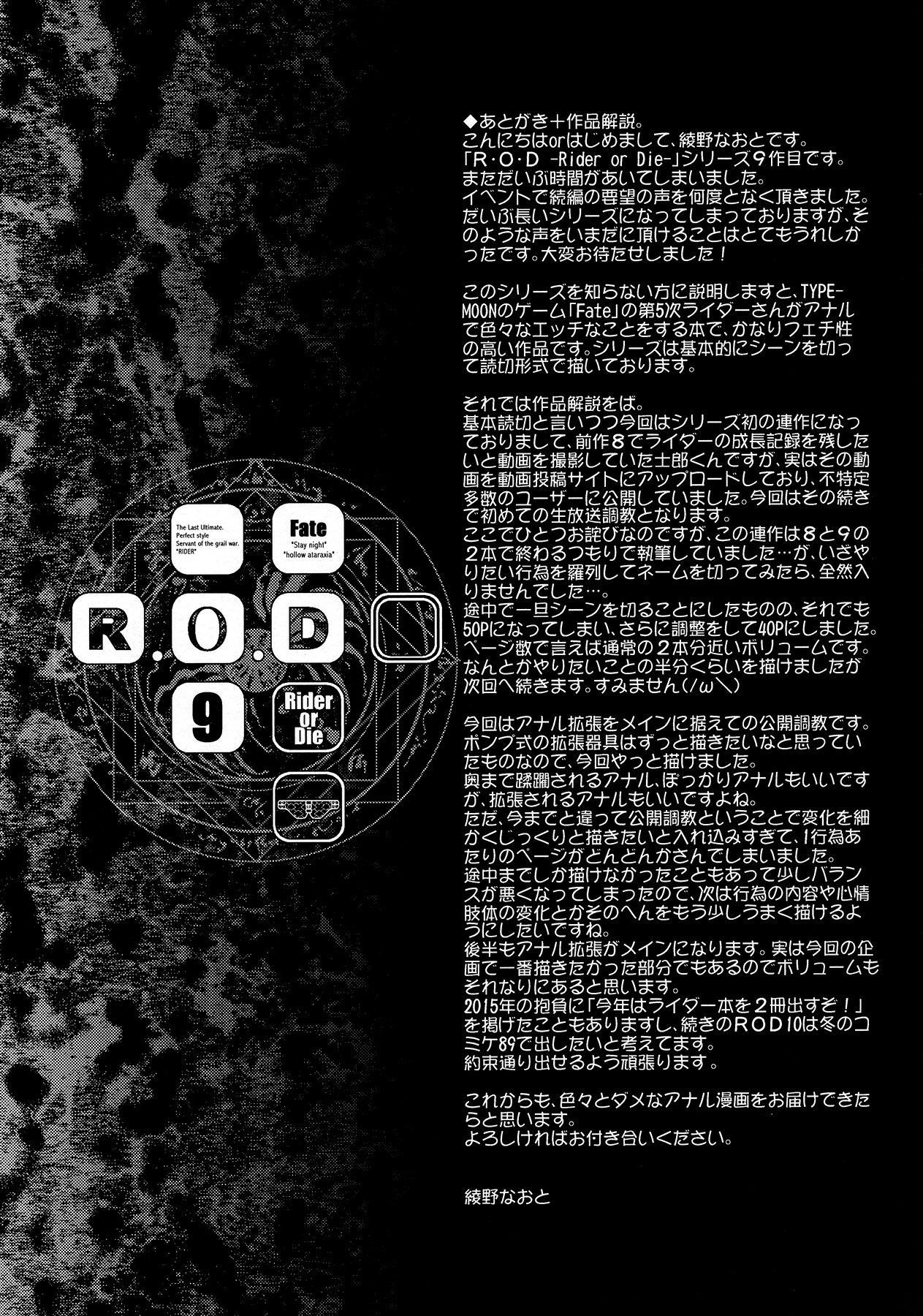 R.O.D 9 47
