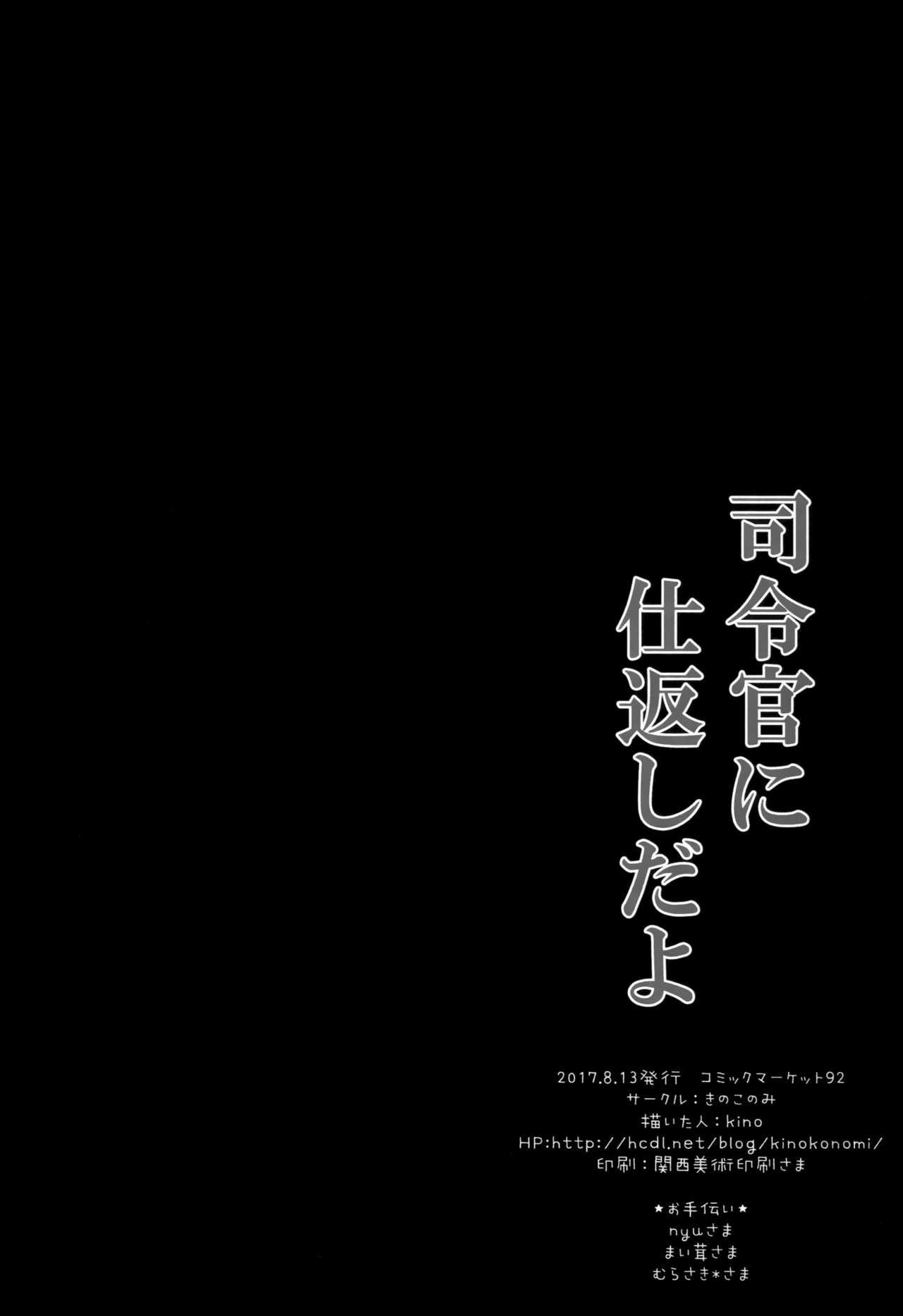 Shireikan ni Shikaeshi da yo 15