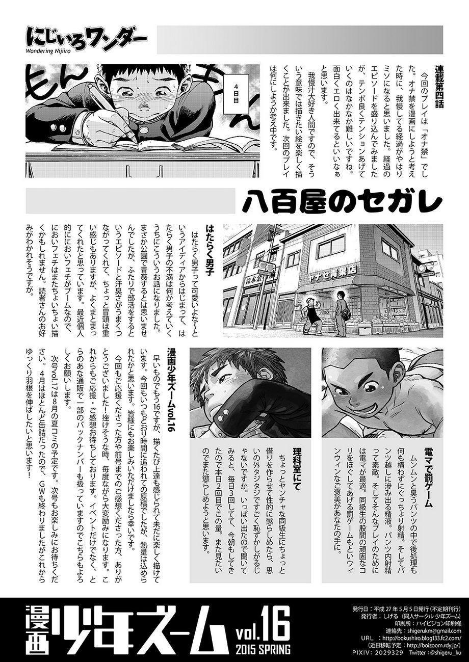 Manga Shounen Zoom Vol. 16 40