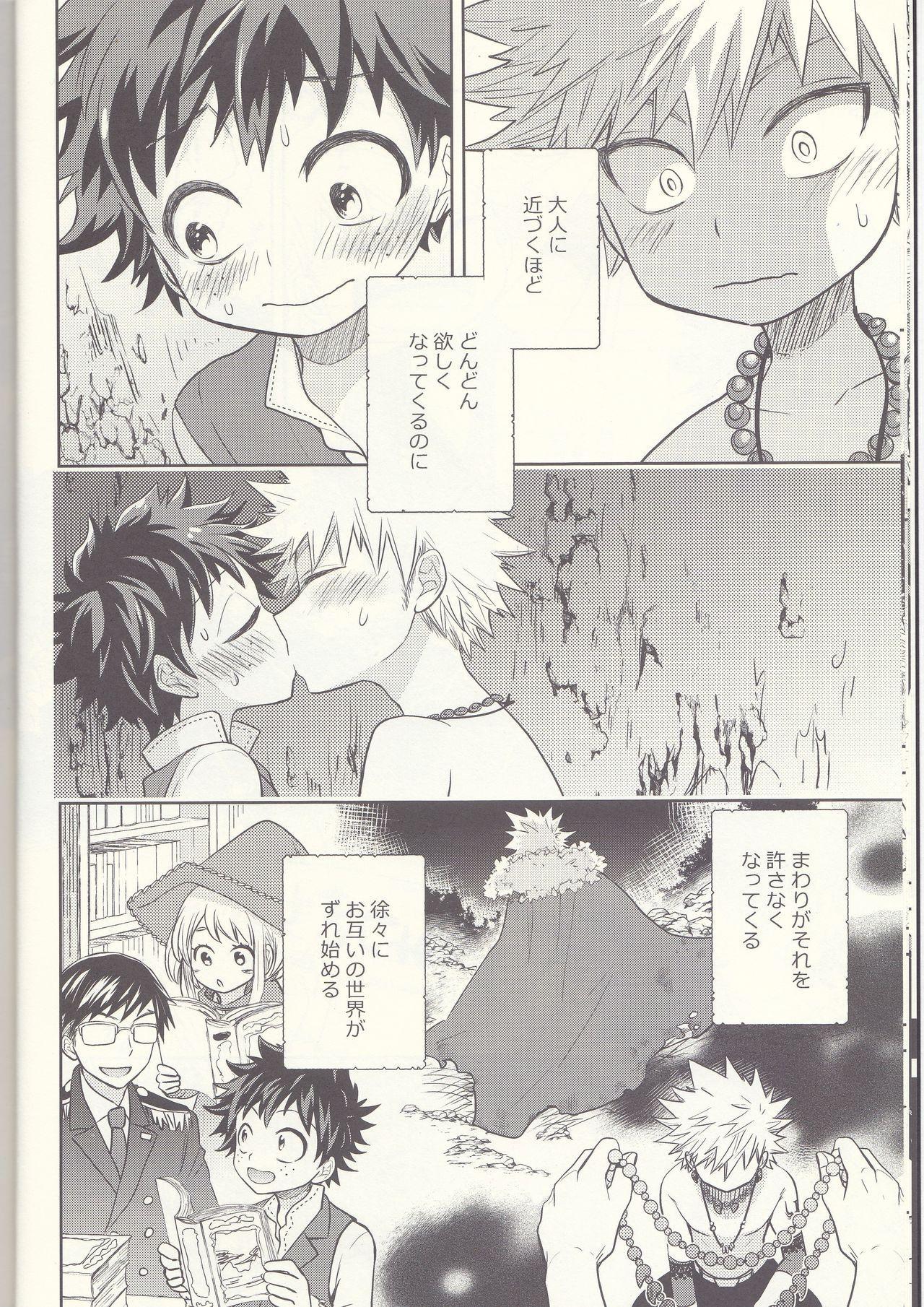 Akatsuki no Agito 10