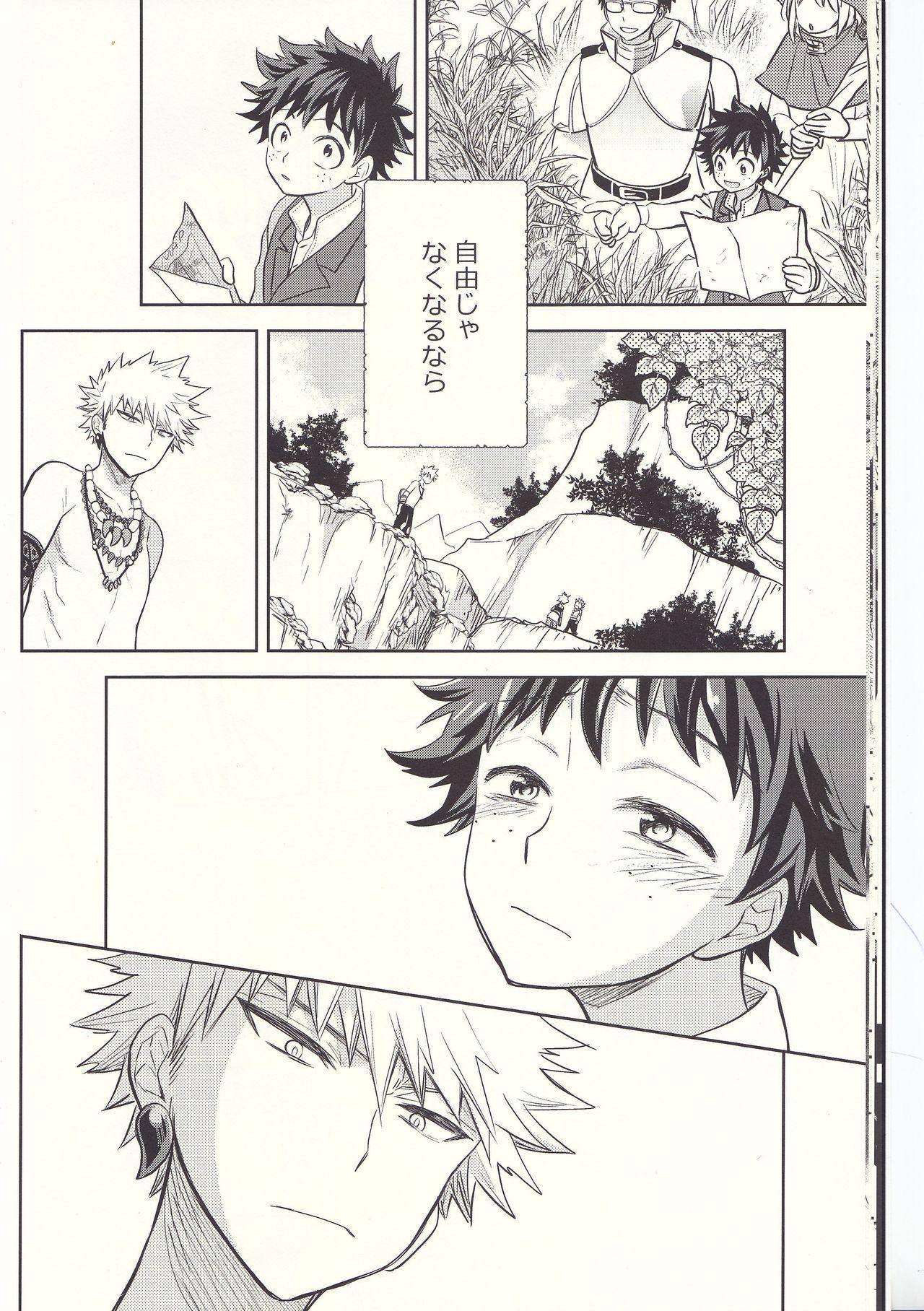 Akatsuki no Agito 12