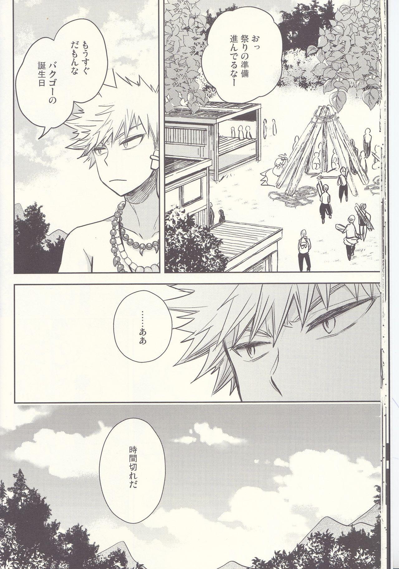 Akatsuki no Agito 14