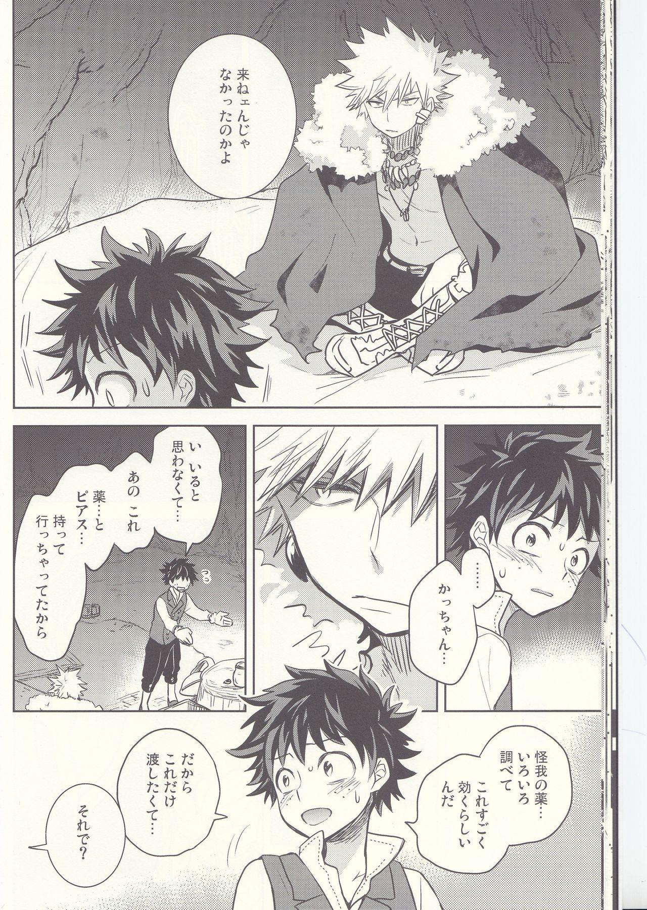 Akatsuki no Agito 16