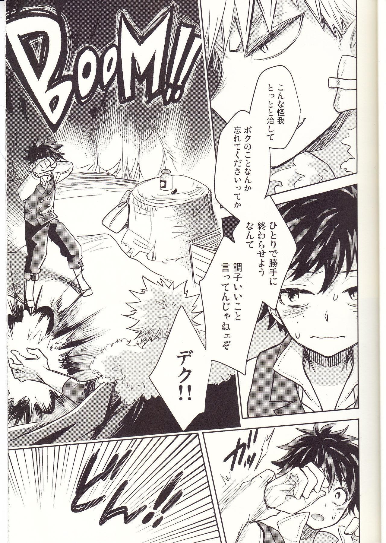 Akatsuki no Agito 17