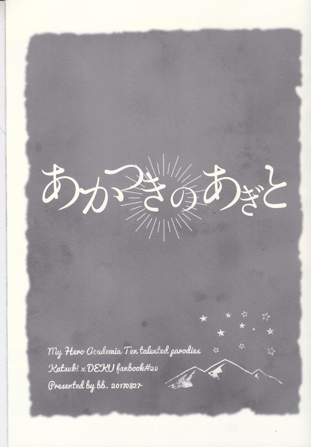 Akatsuki no Agito 1